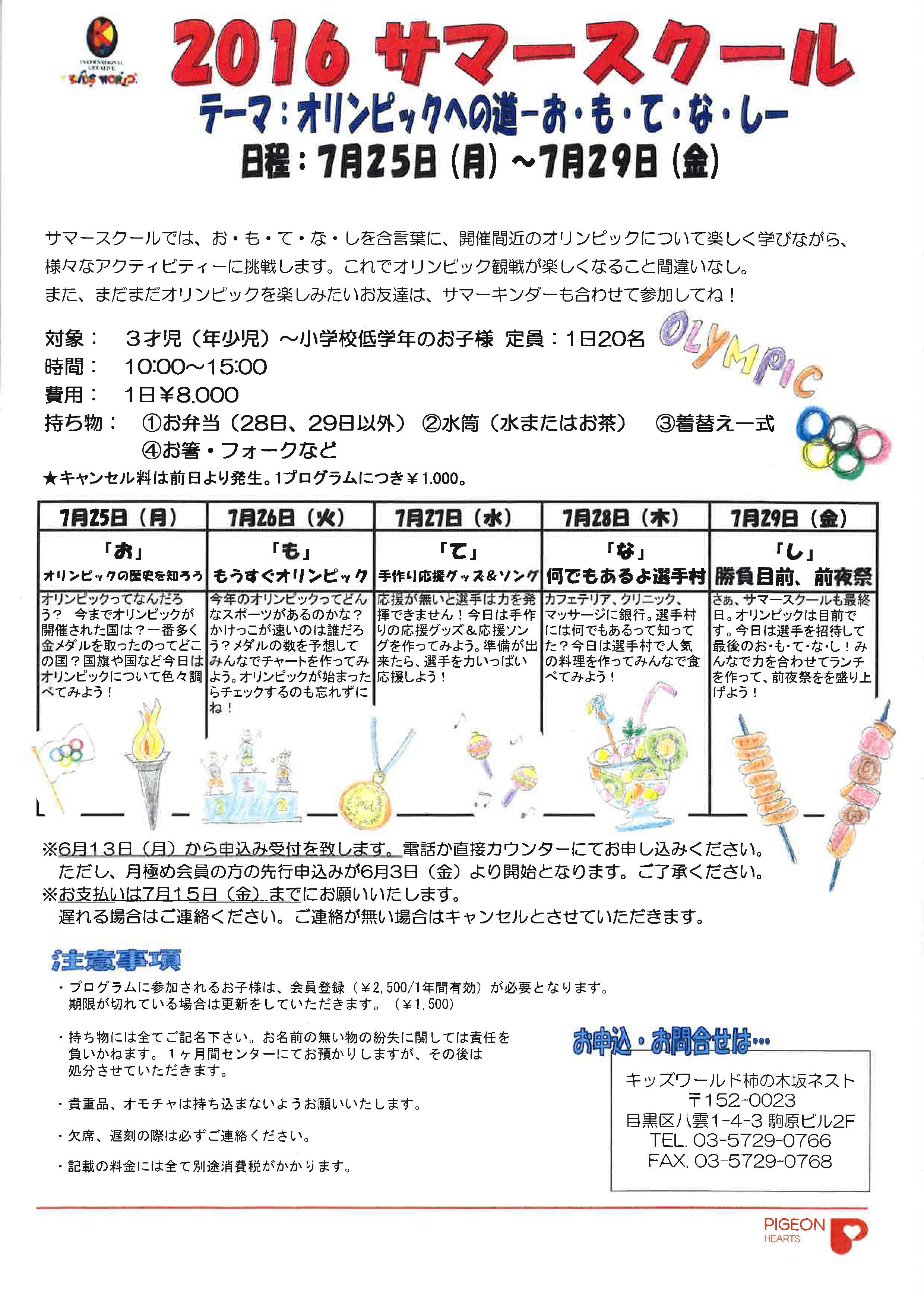 柿の木坂-Summer-School