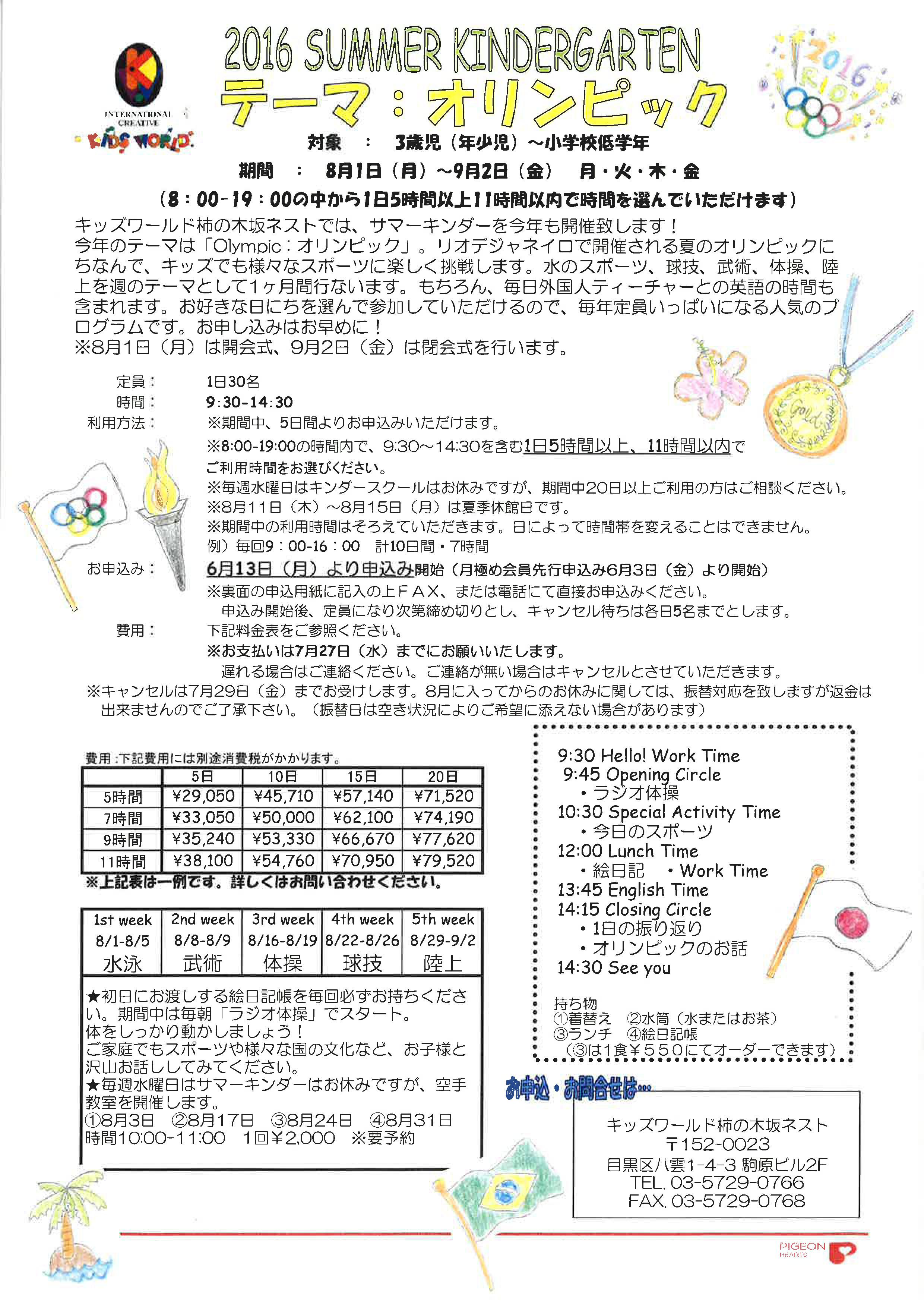 柿の木坂-Summer-Kinder