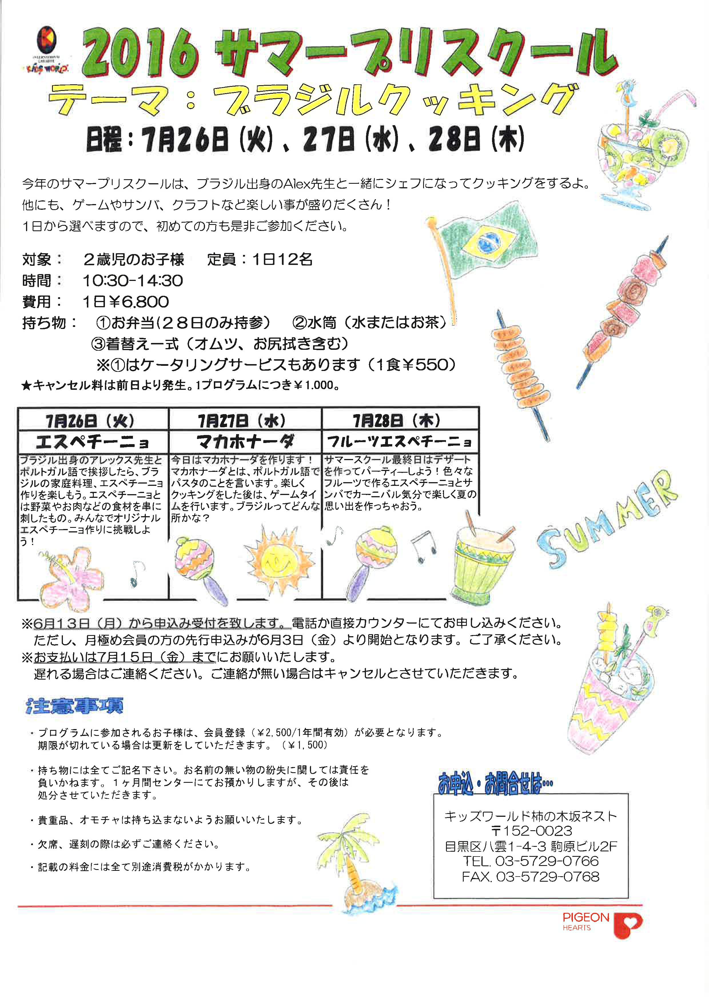 柿の木坂 Summer-Preschool
