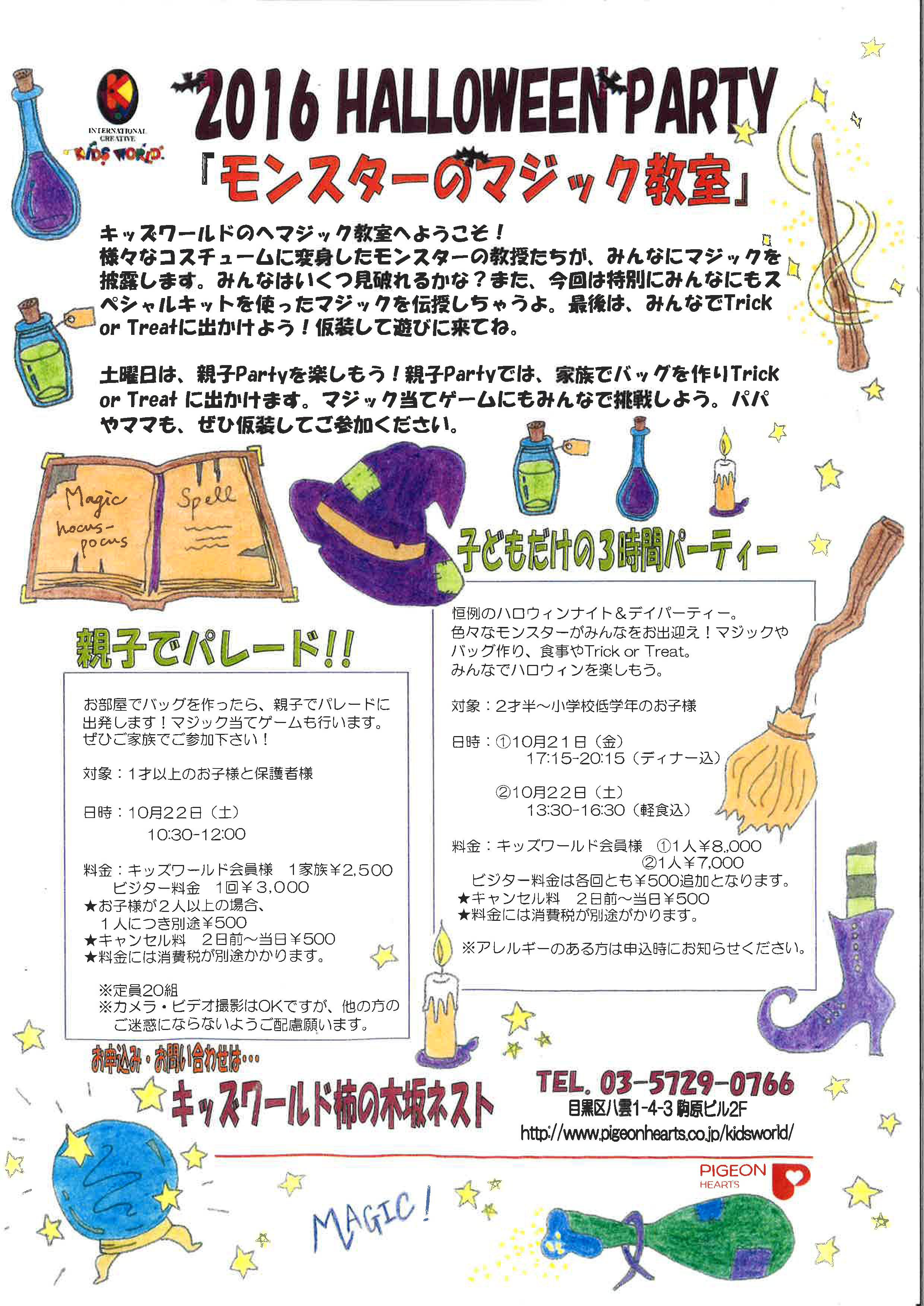 柿の木坂 HALLOWEEN