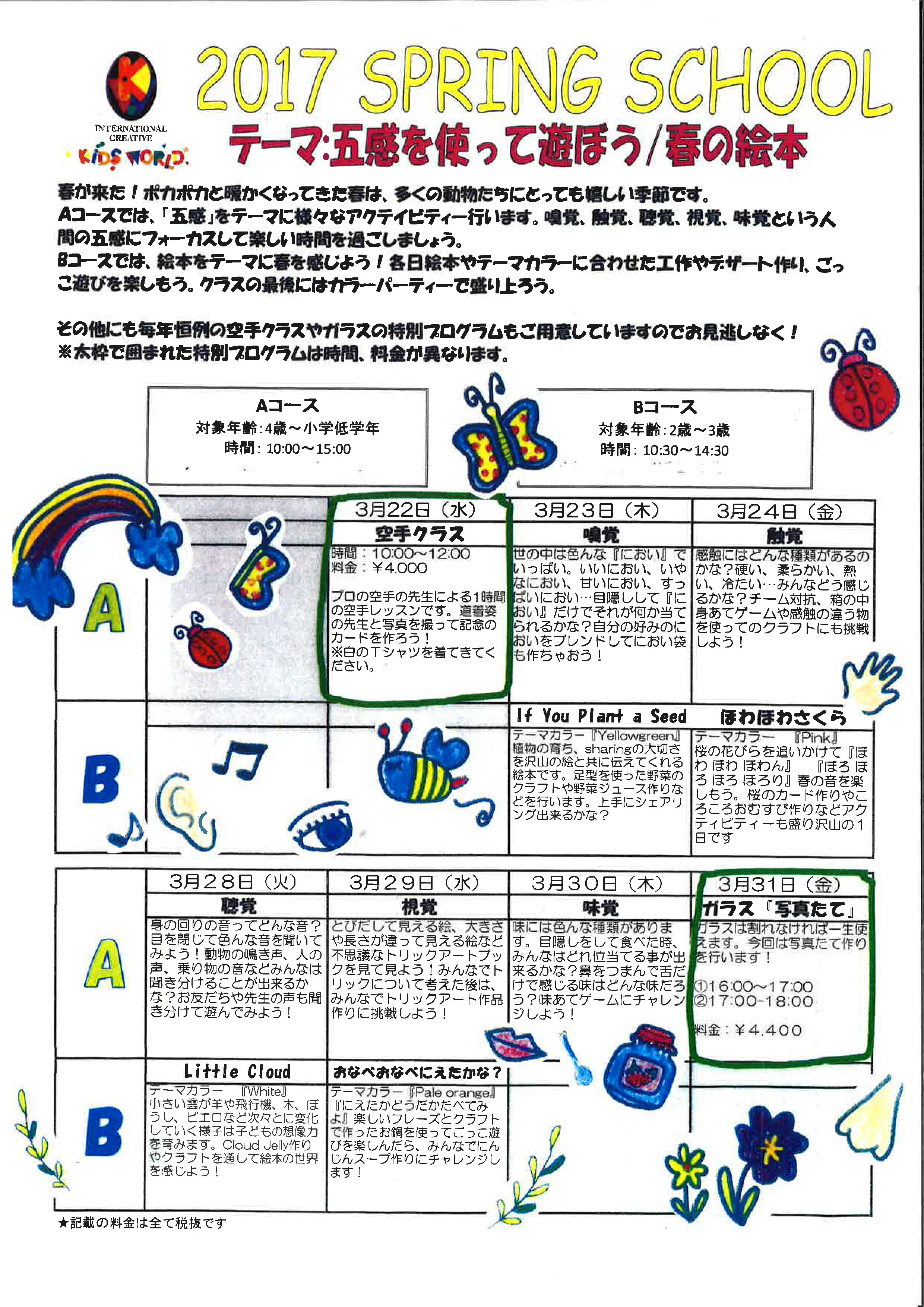 柿の木坂 スプリングスクール