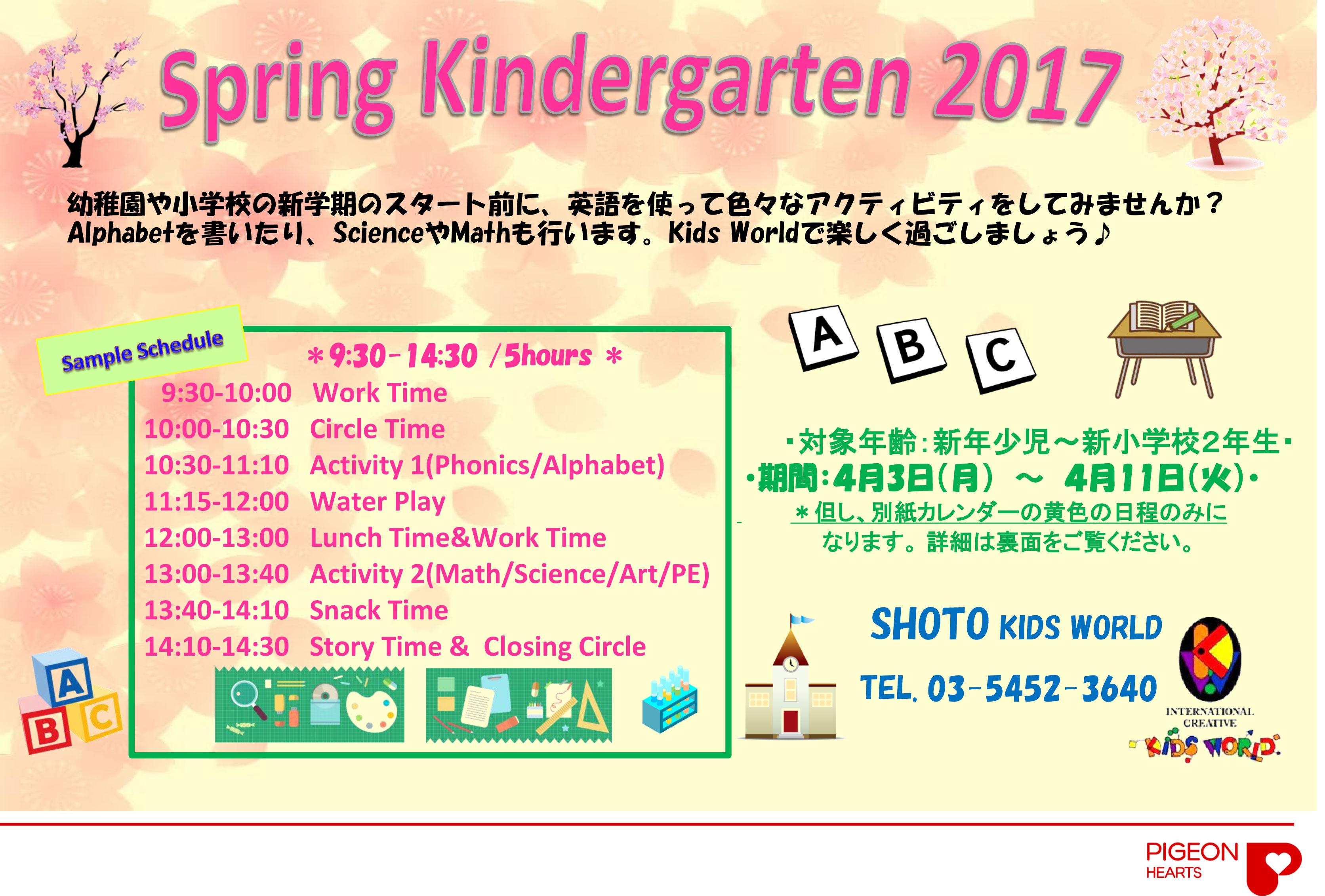 松涛2017Spring-Kinder-1