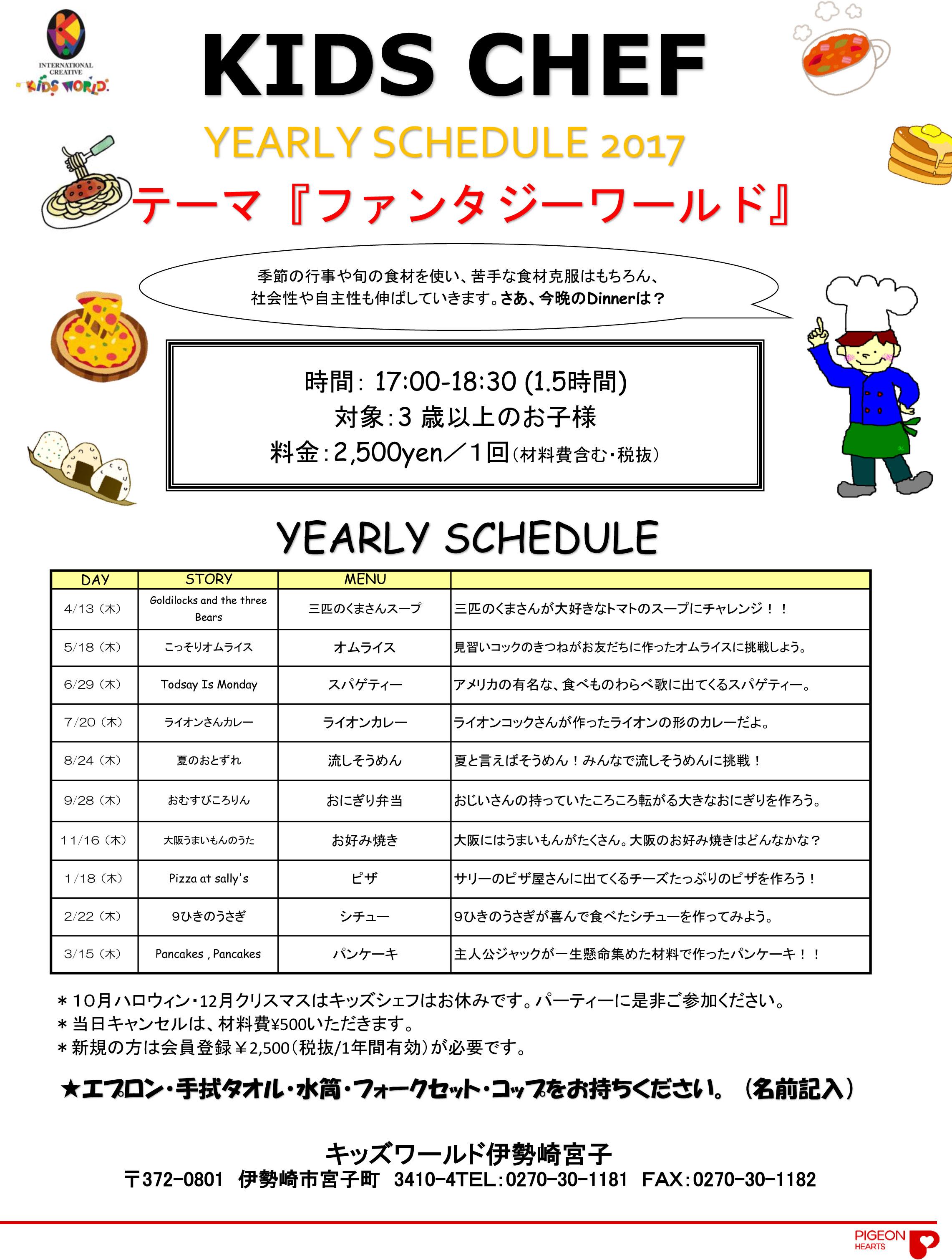 伊勢崎宮子 KIDS CHEF 2017年間チラシ-(1)