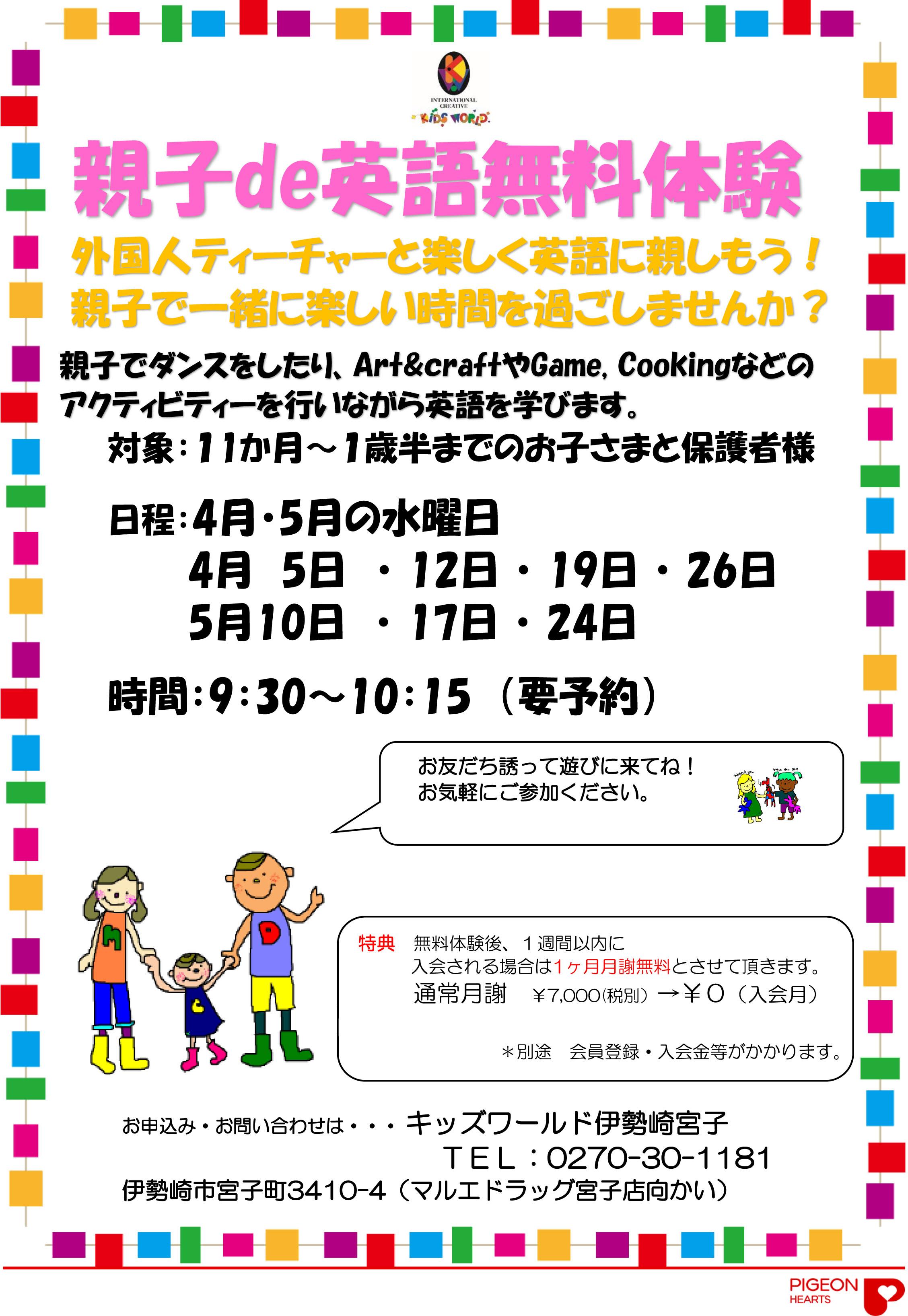伊勢崎宮子 2017親子で英語イベント