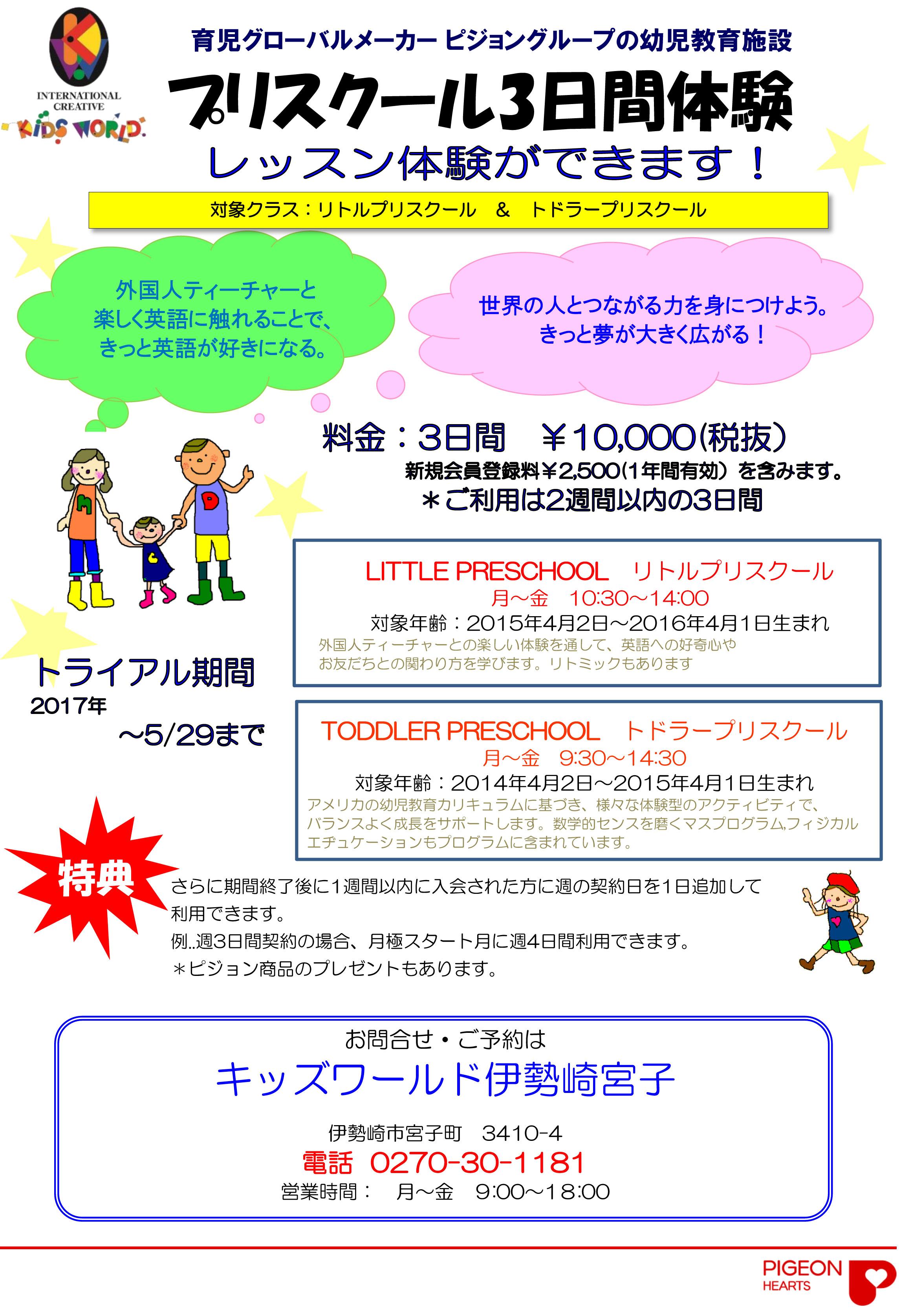 伊勢崎宮子 PREスクール3日間体験