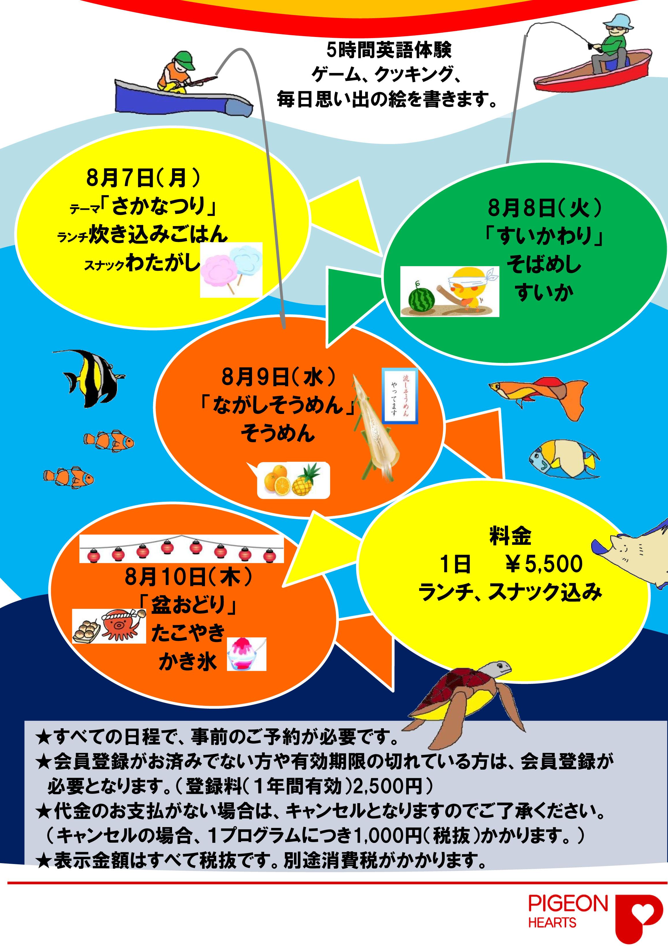 南茨木-2017サマースクールちらし2