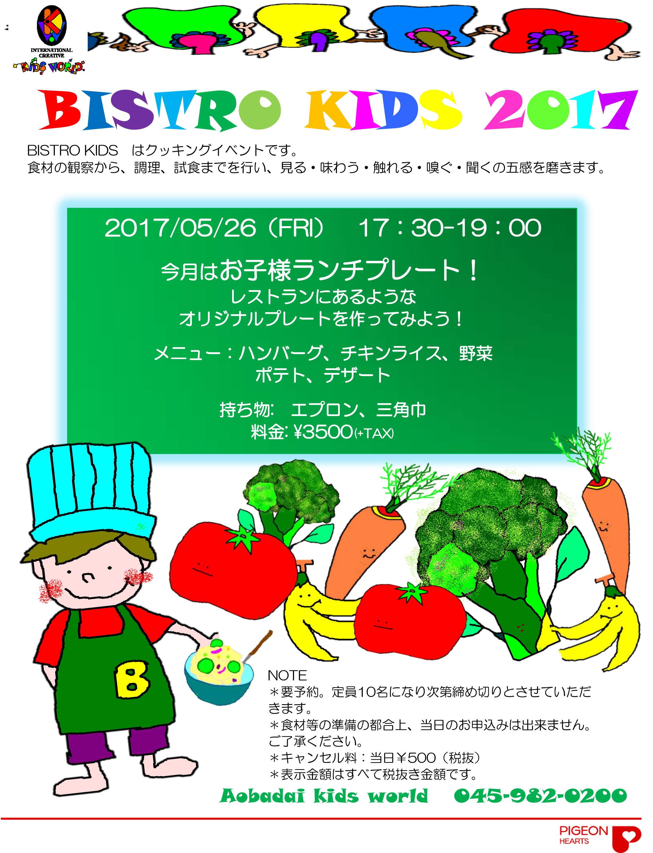 青葉台 Bistro-2017
