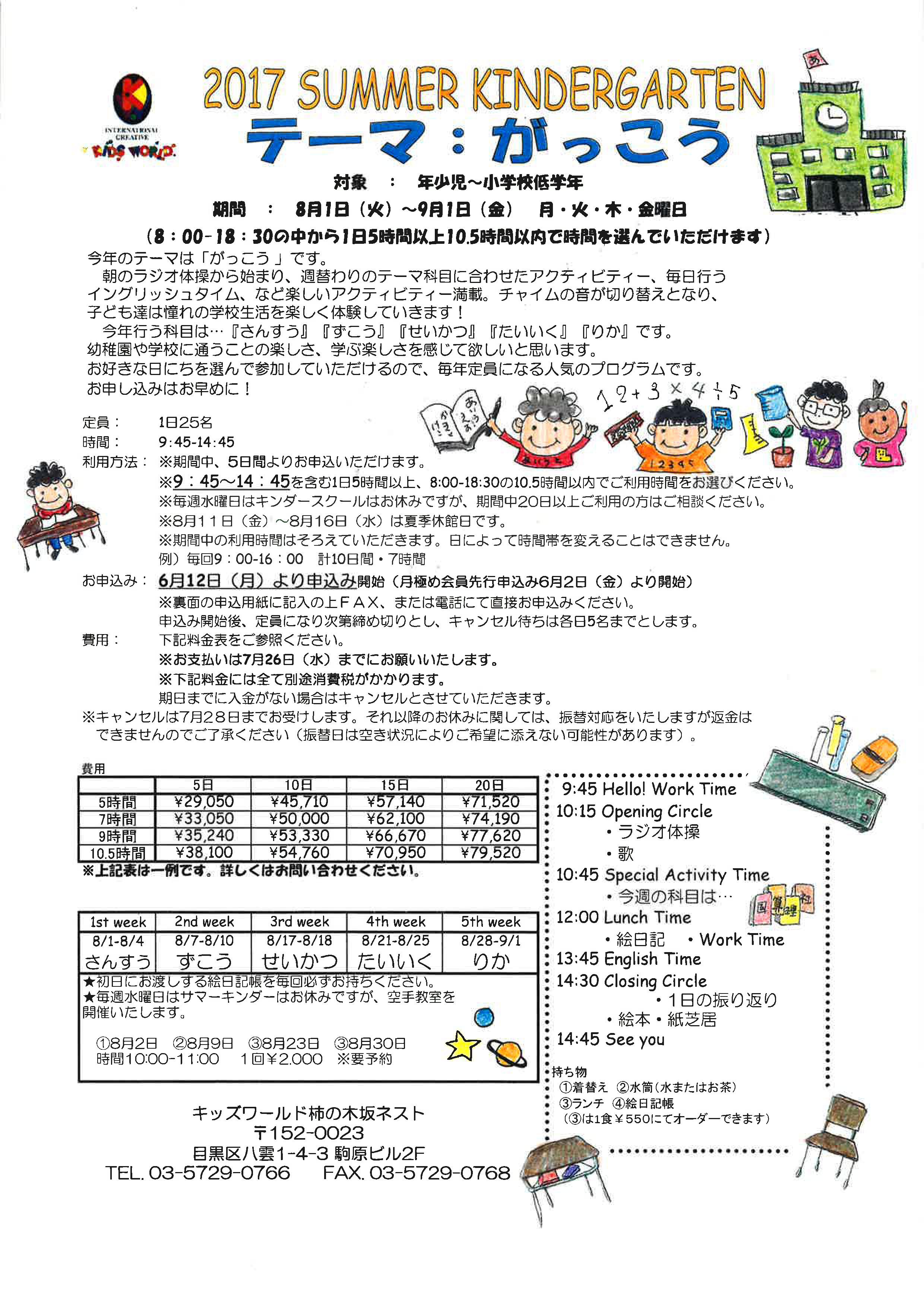 柿の木坂 サマーキンダー2017
