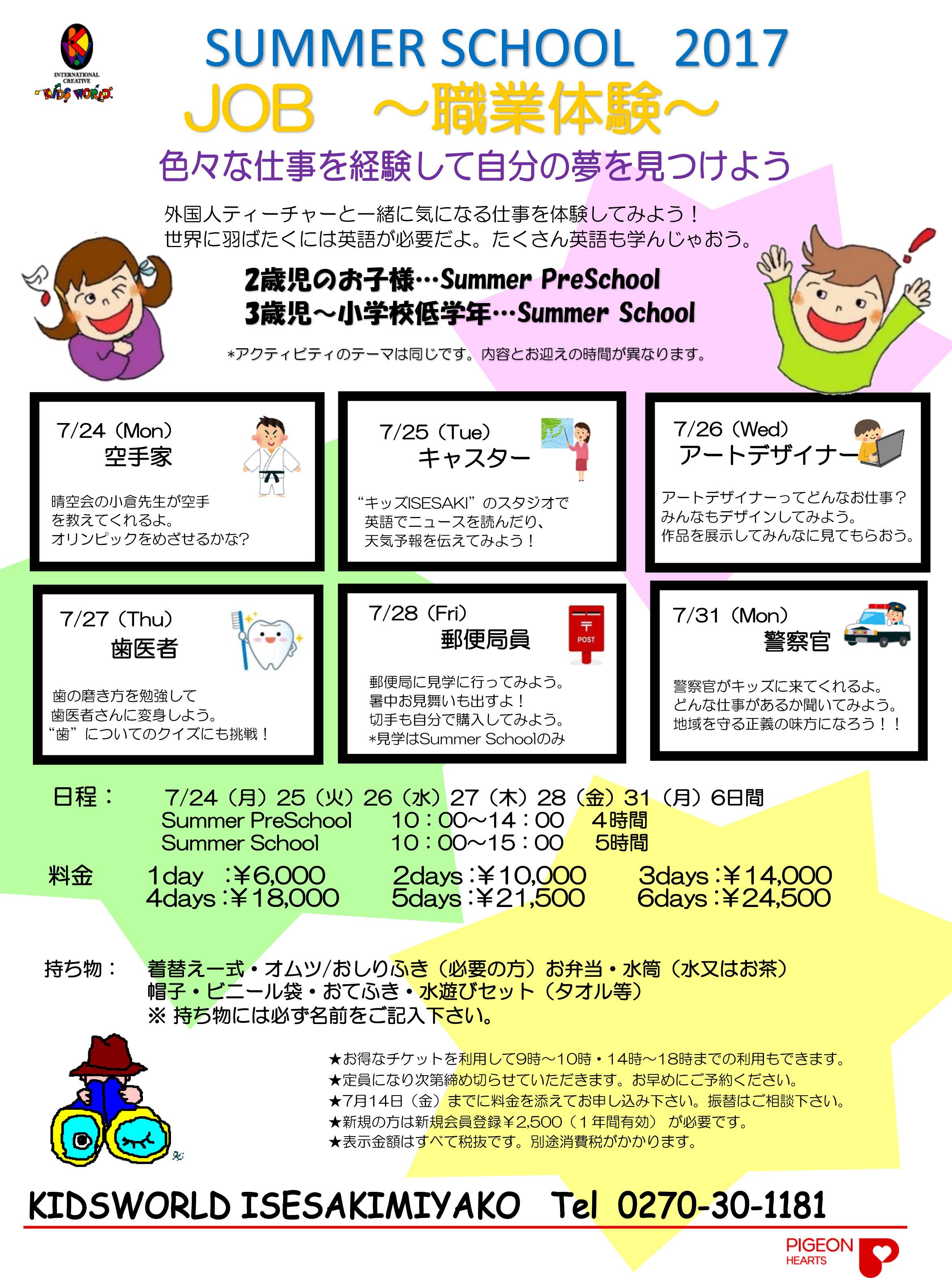 伊勢崎宮子Summer-170512