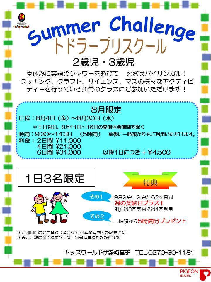 伊勢崎宮子 2017SC TP