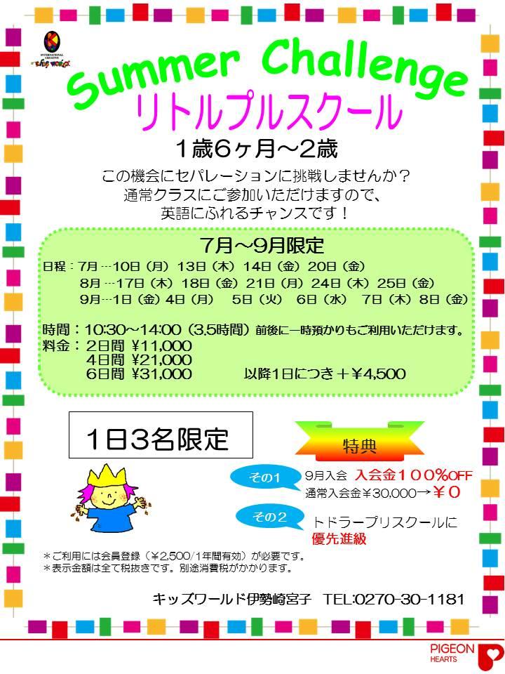 伊勢崎宮子 2017SC LP