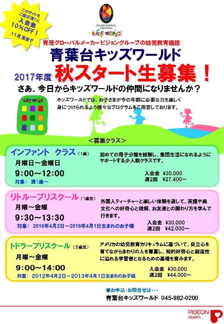 青葉台 2017オータムキャンペーンWEB用