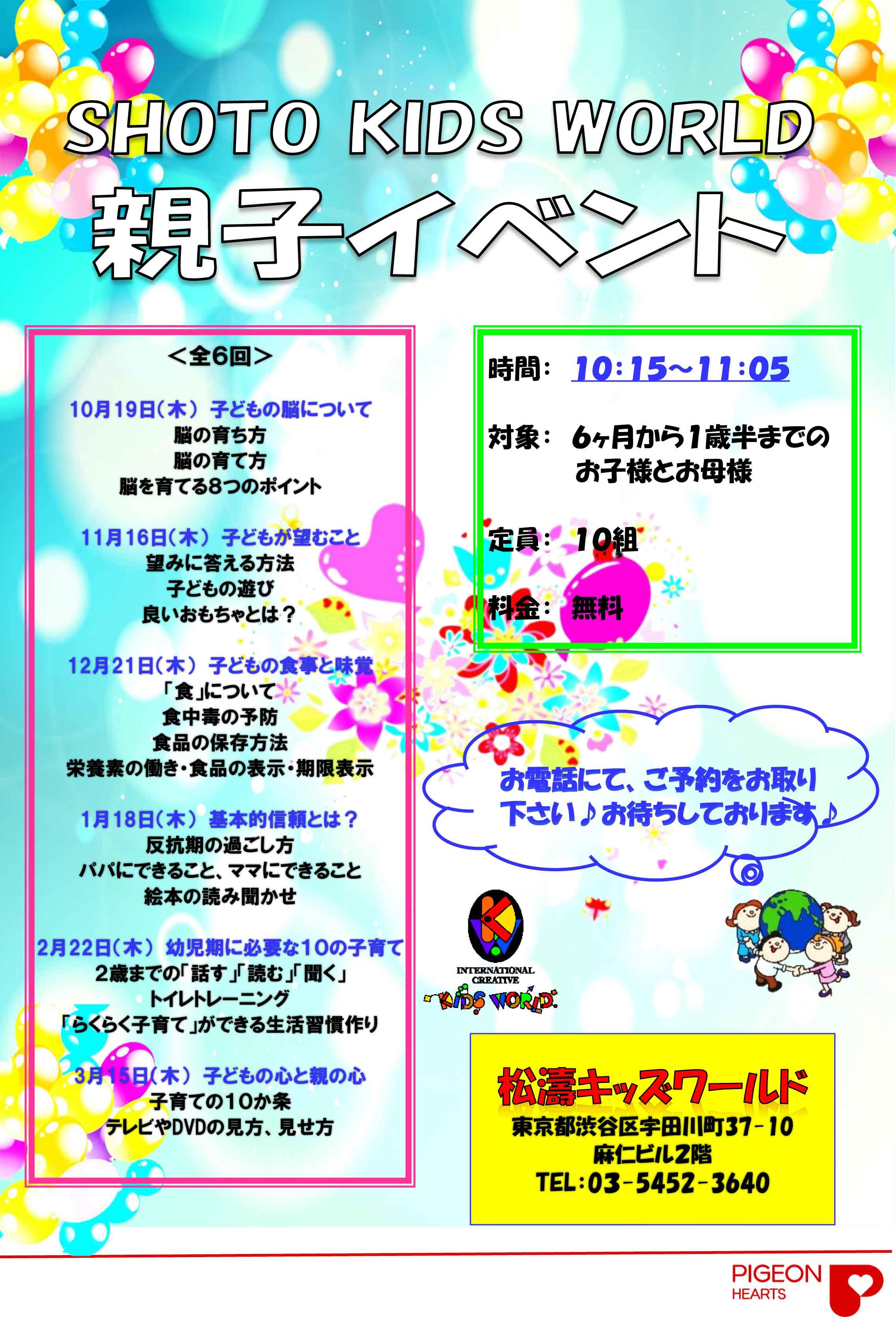 松涛 2017親子イベント-10-3月