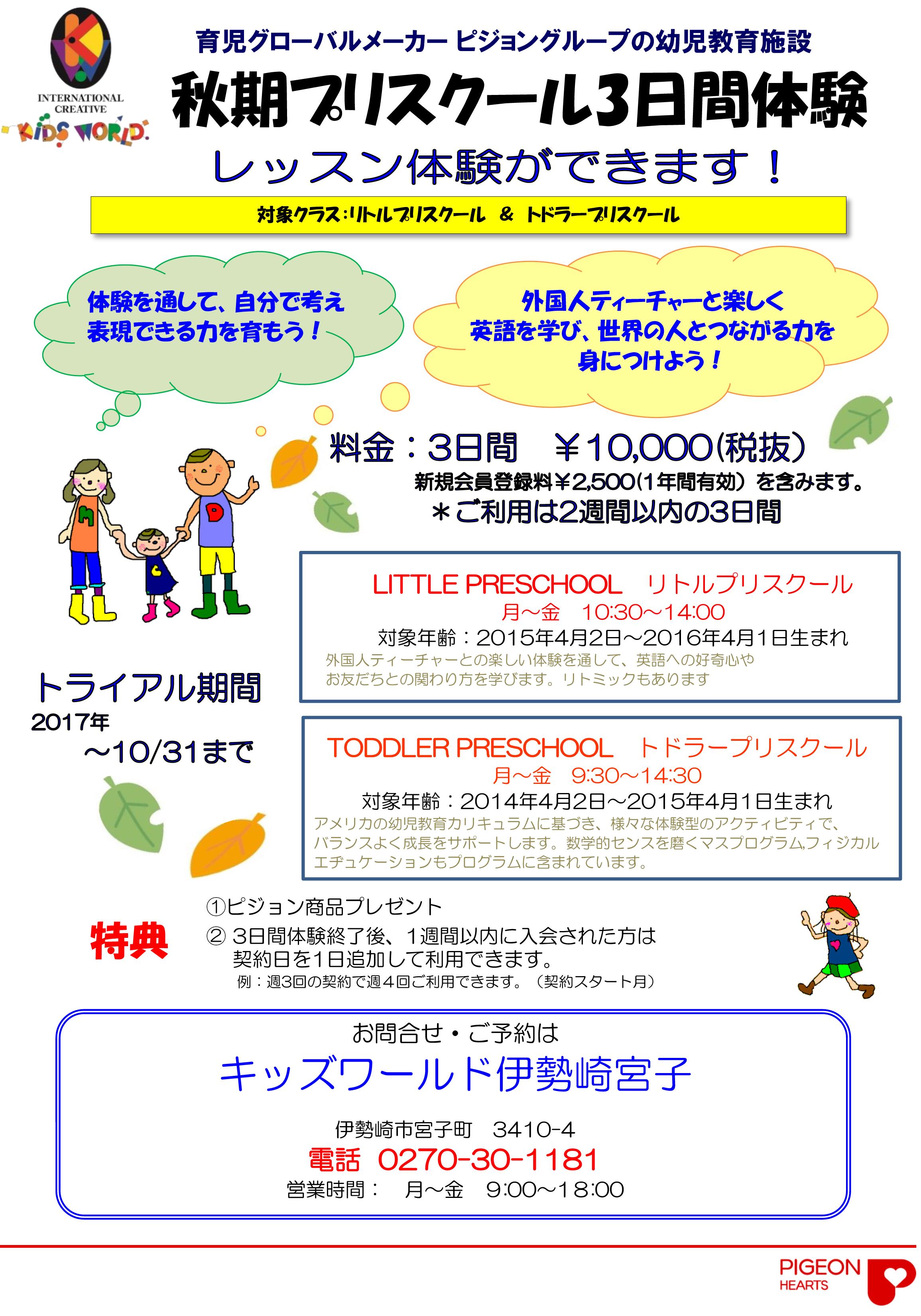 伊勢崎宮子-PRE-3日間体験秋WEB