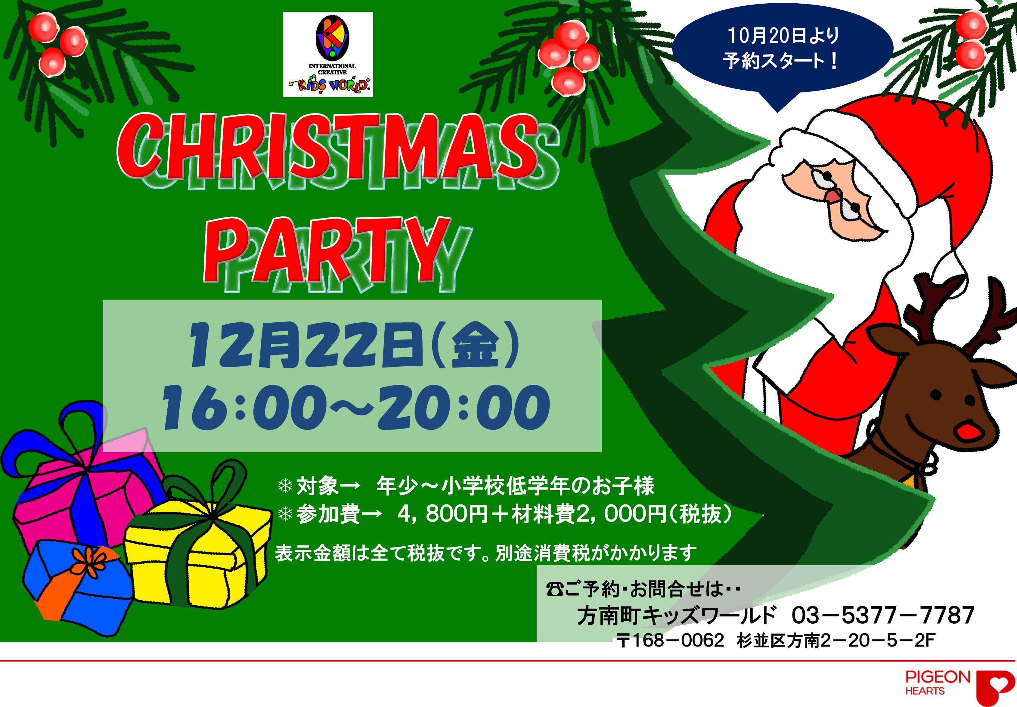 【方南町】クリスマスパーティ2017