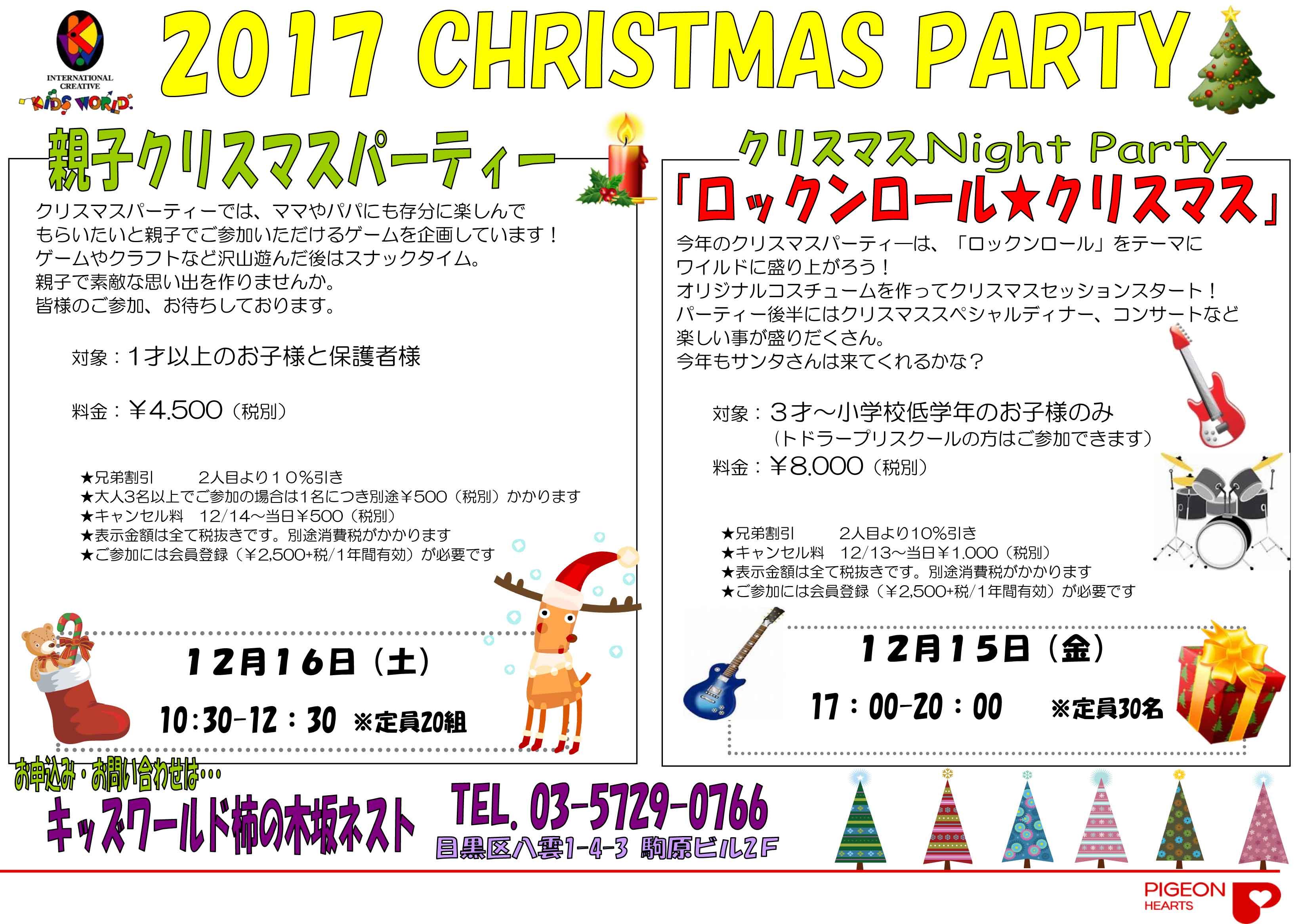 【柿の木坂】Christmas2017