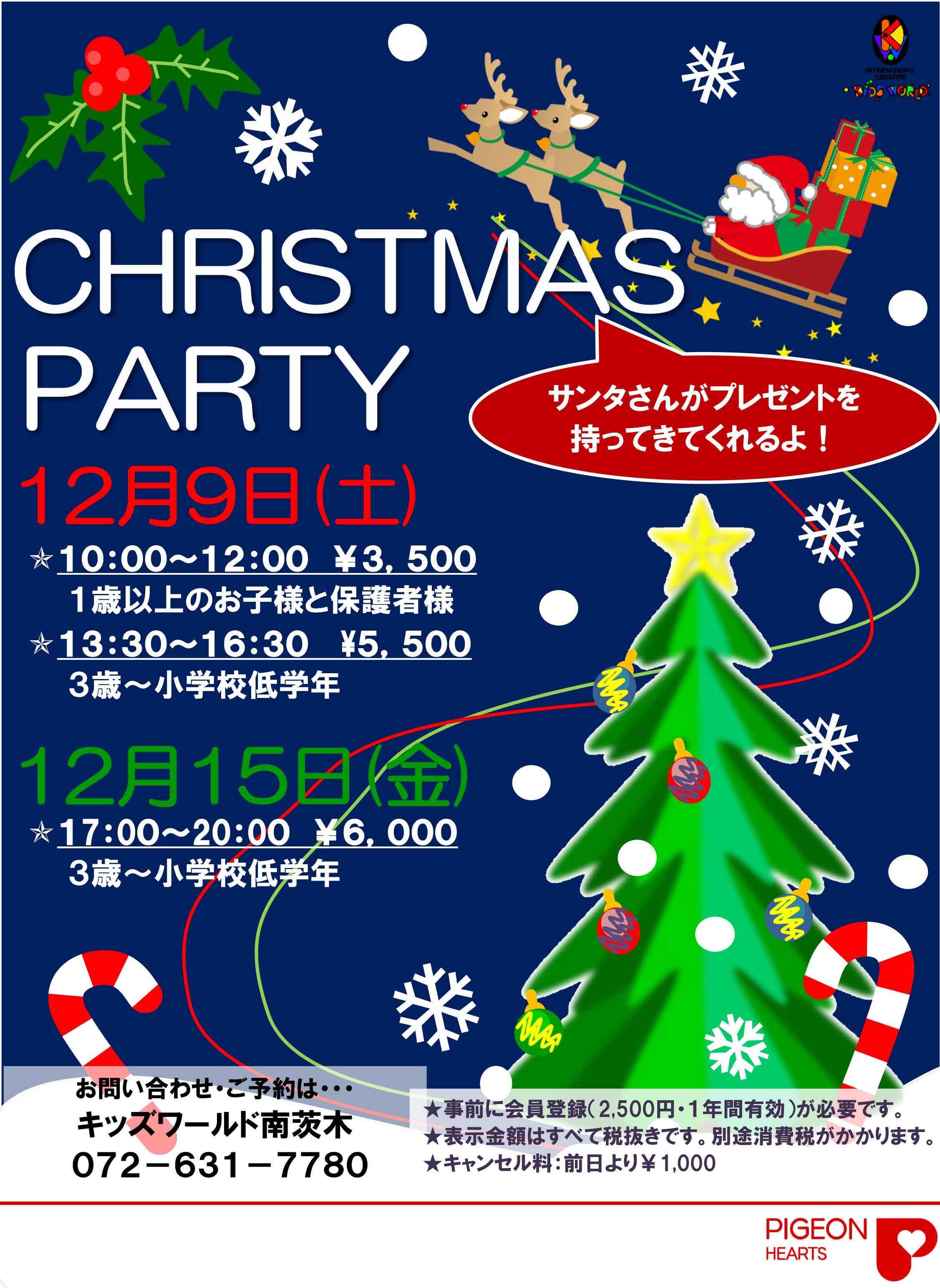 【南茨木】クリスマス2017