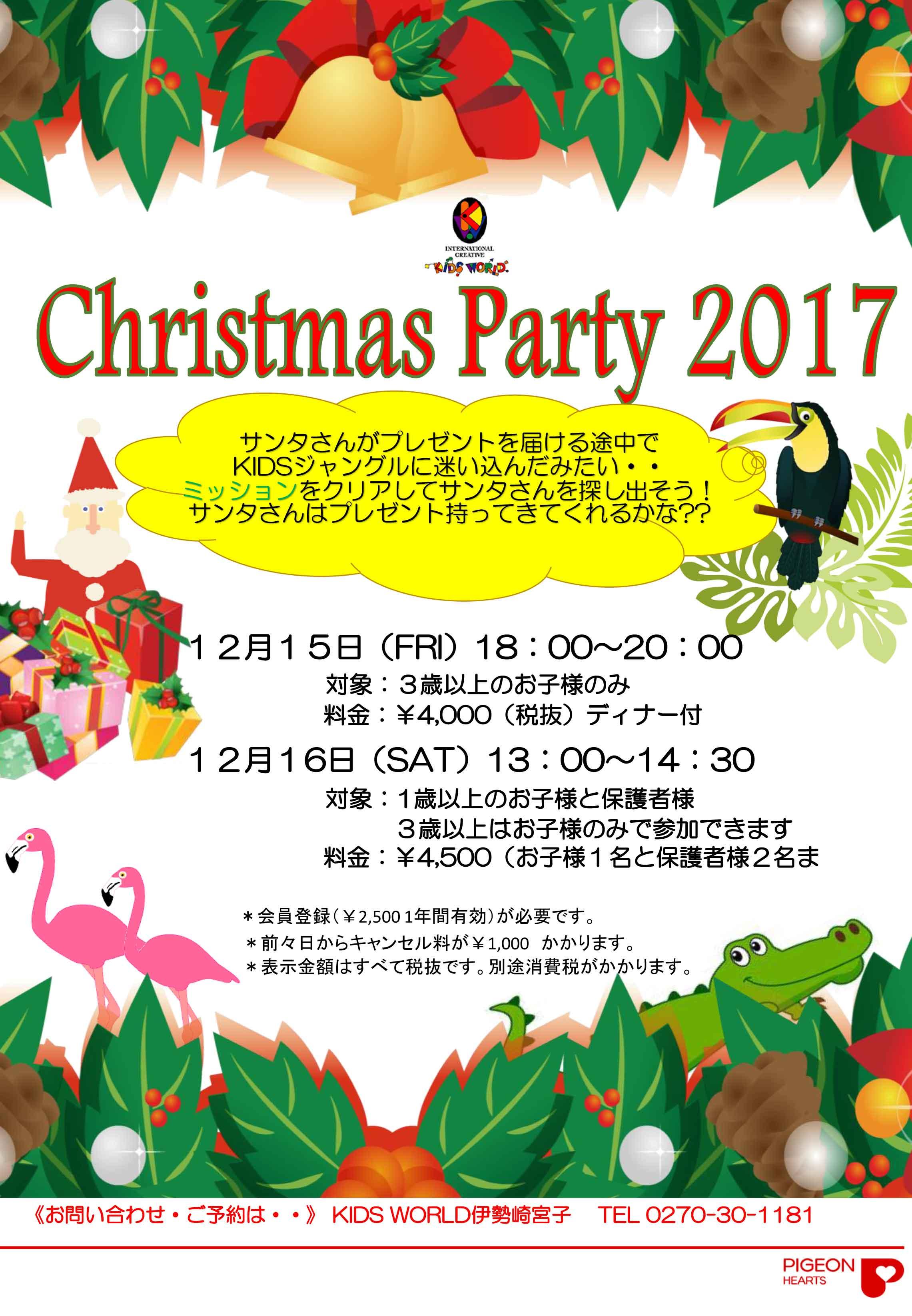 【伊勢崎宮子】Christmas2017