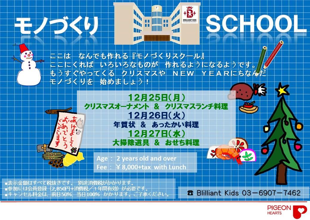 【ブリリアン】Winter School2017