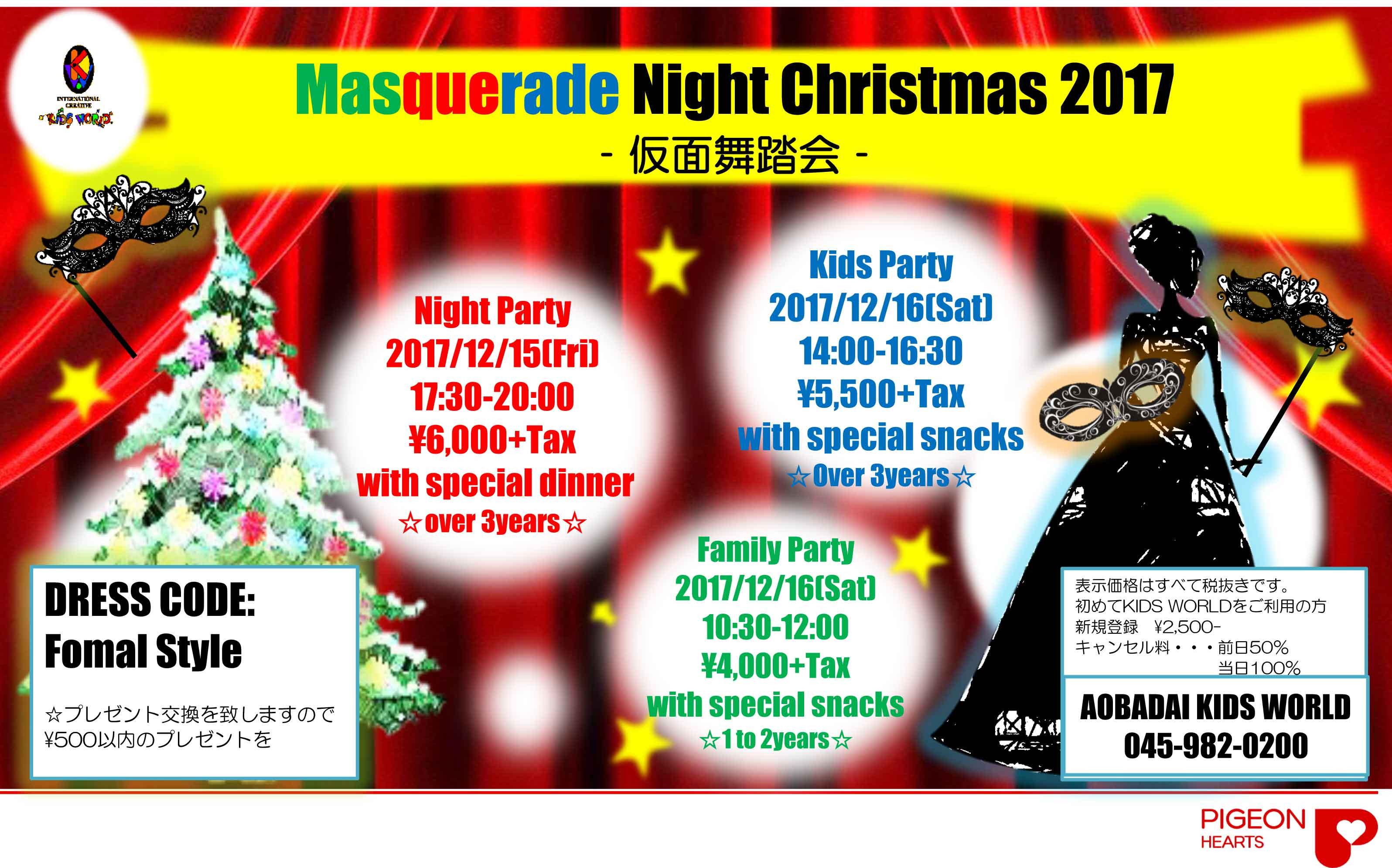 青葉台 Christmas-2017