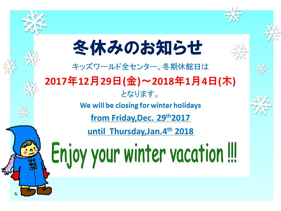 KW冬期休館日2017