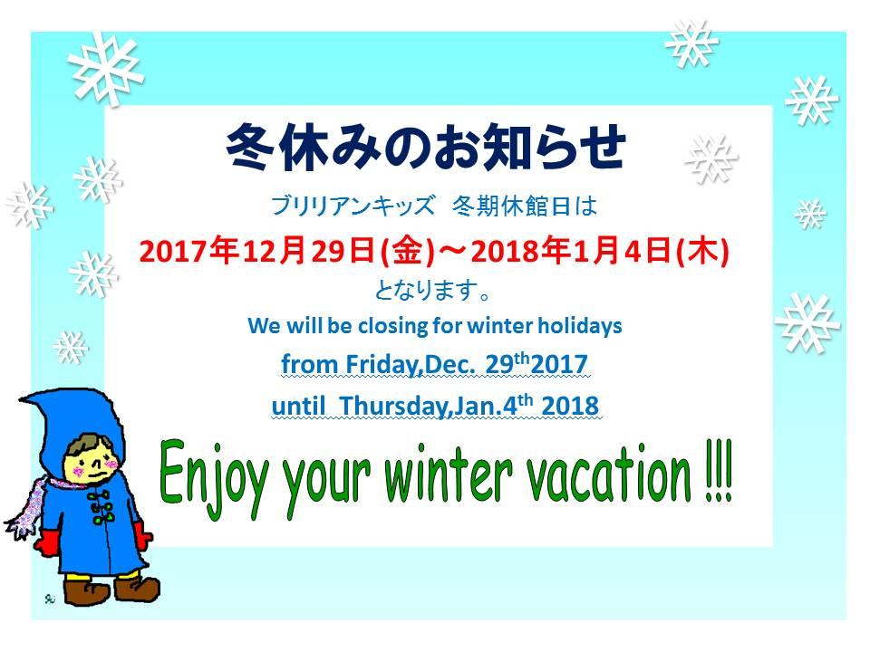 BK冬期休館日2017