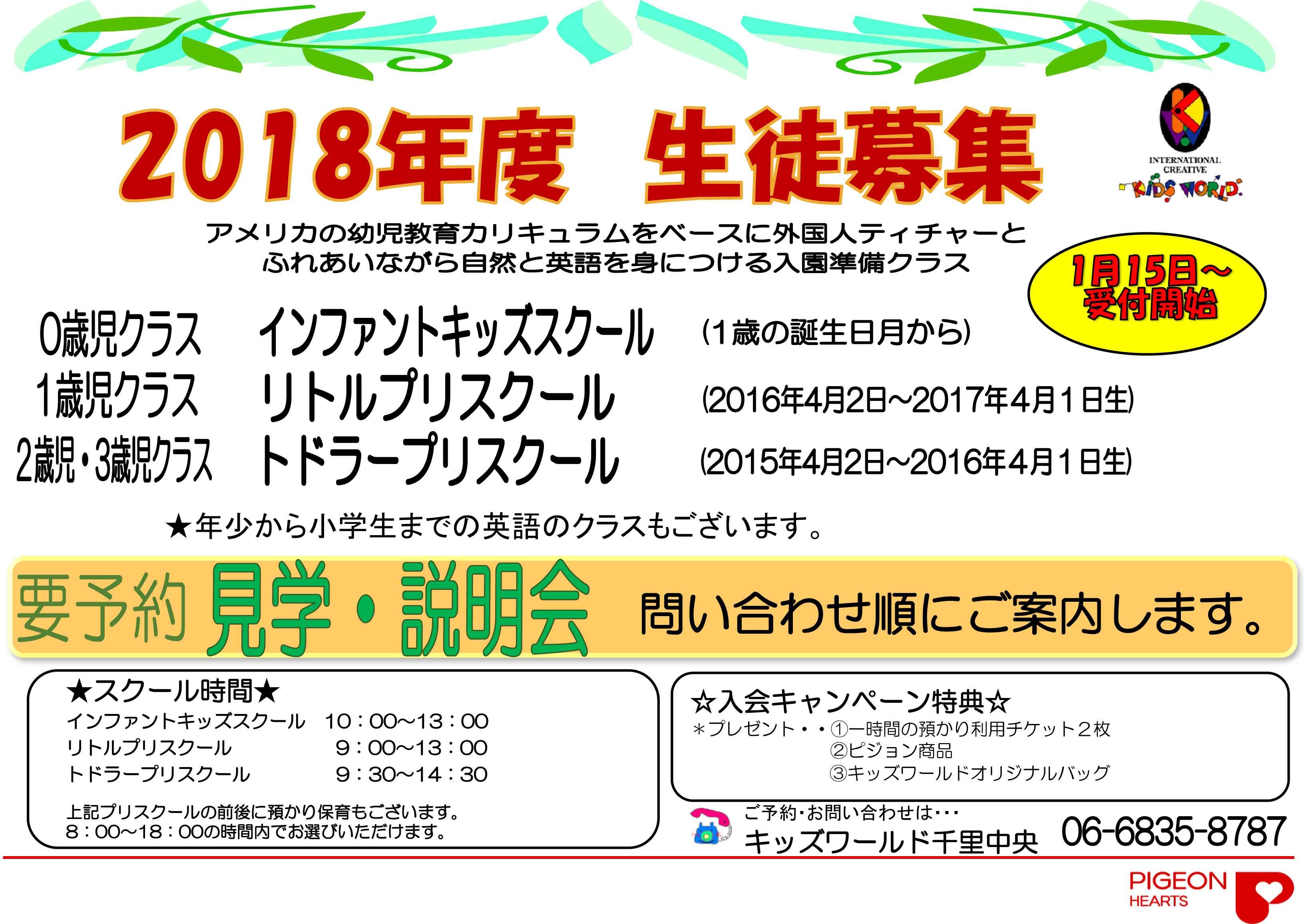 【千里中央】生徒募集2018