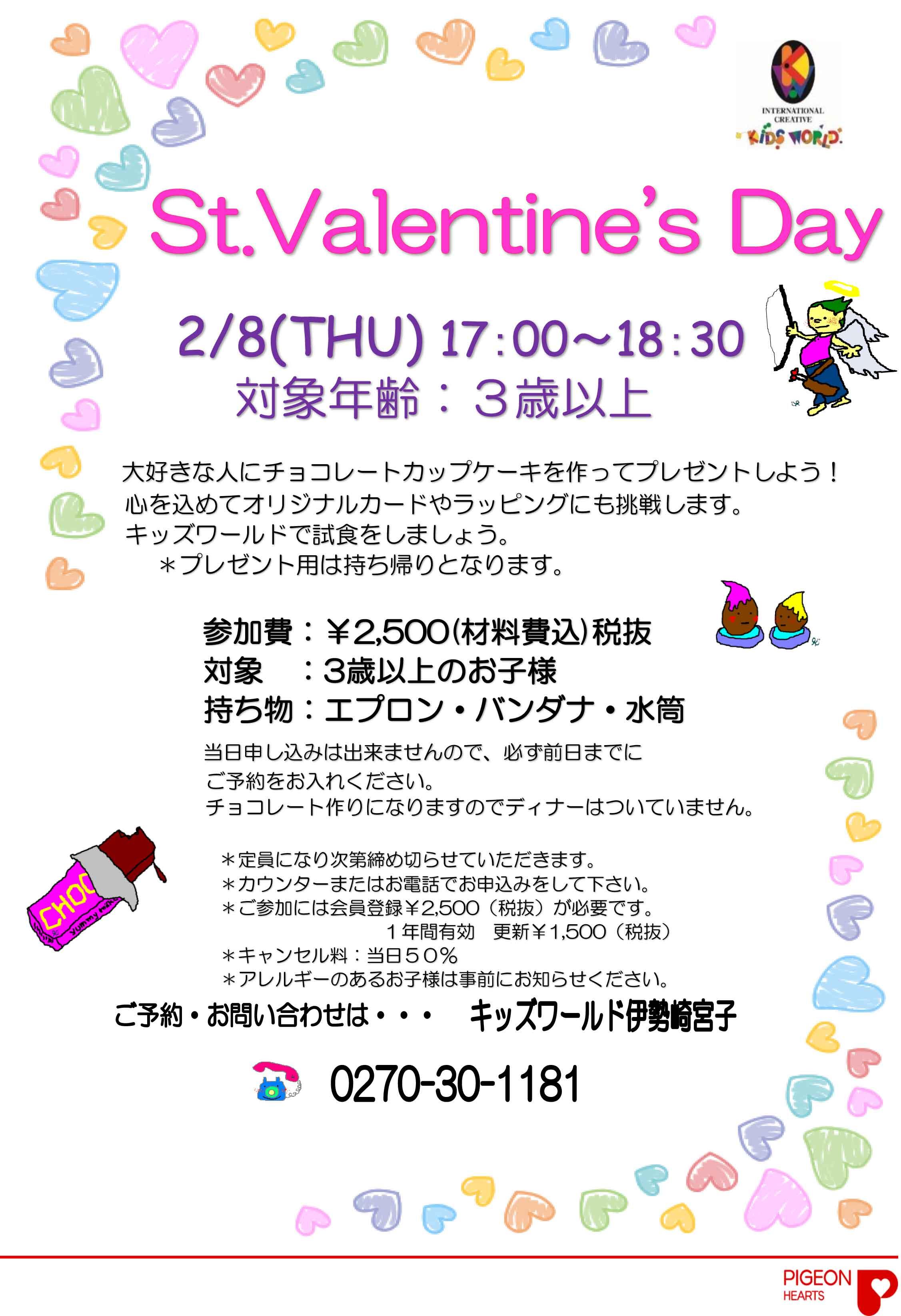 【伊勢崎宮子】バレンタイン-1