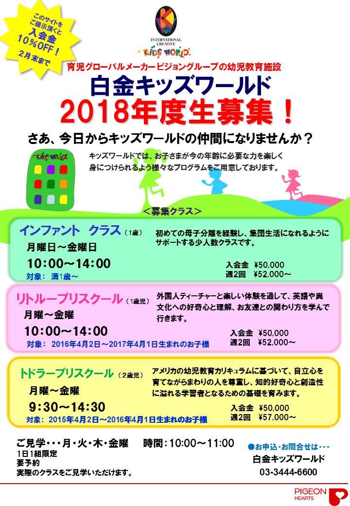 【白金】2018年度募集