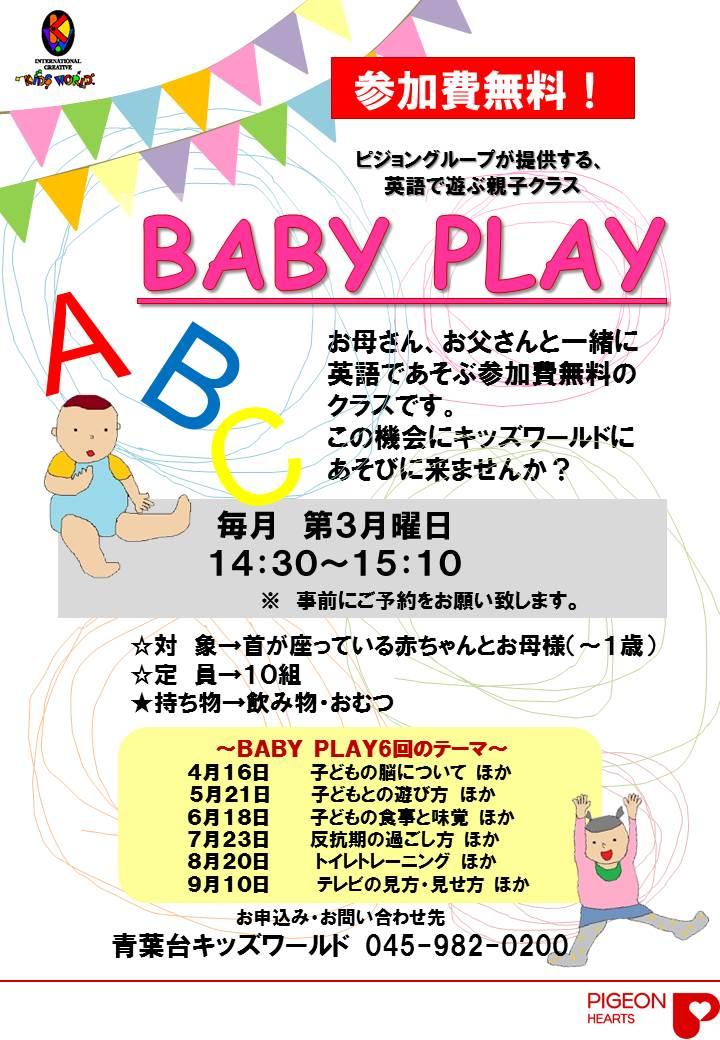 【青葉台】Baby Play English2018