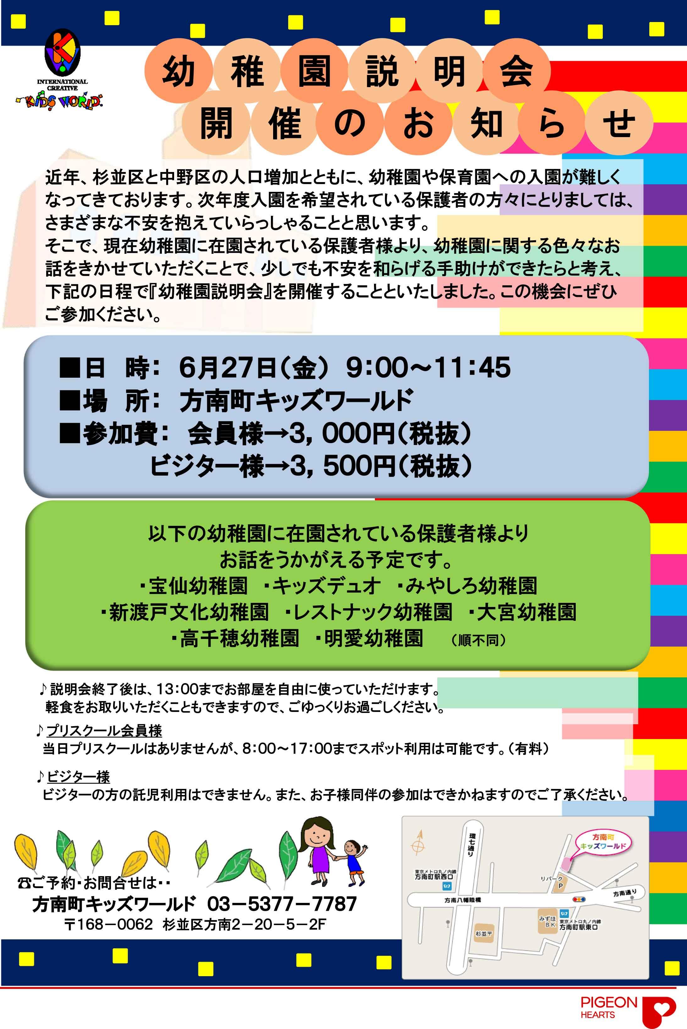 【方南町】2018年6月幼稚園説明会