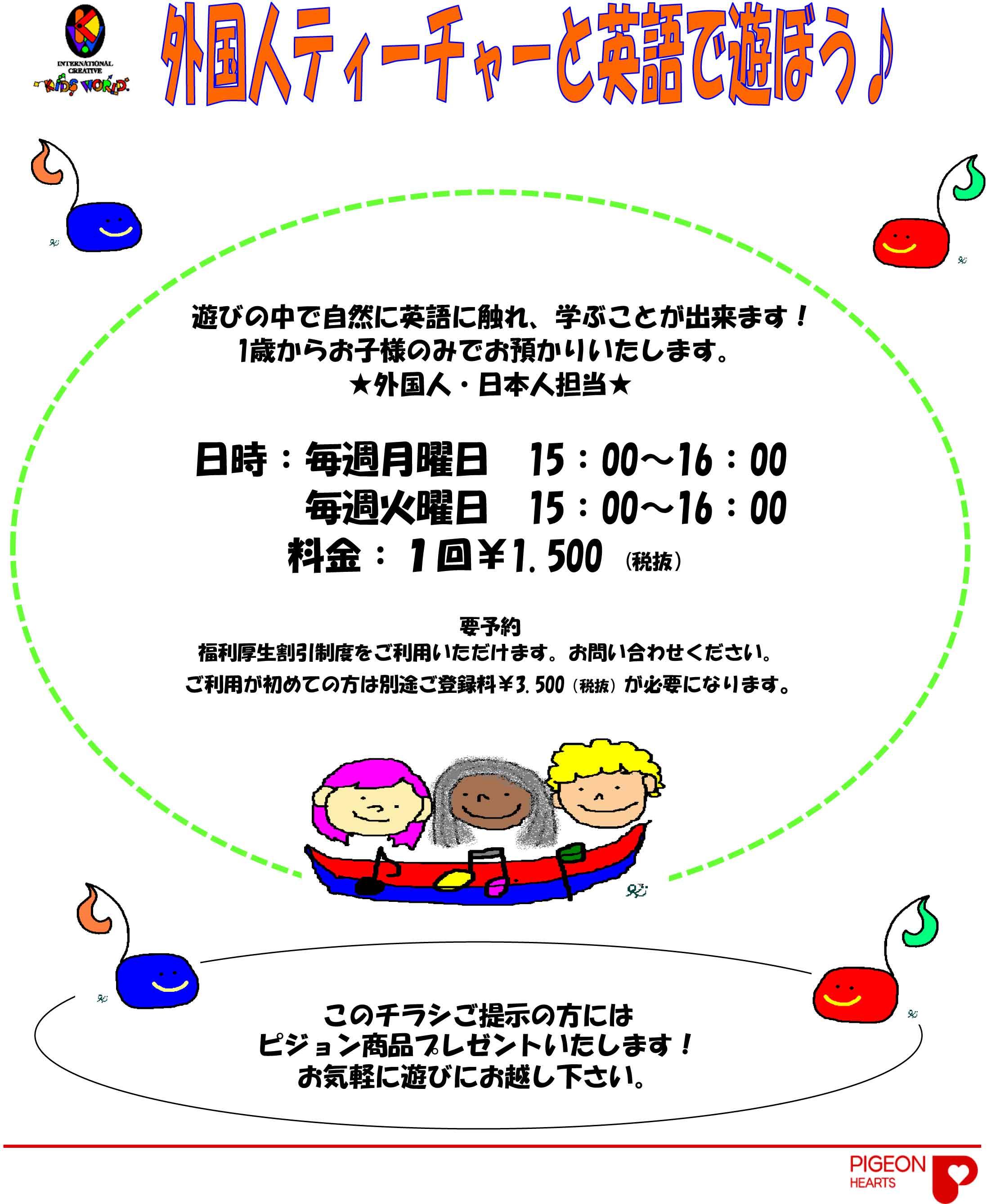 【南茨木】英語で遊ぼう2018