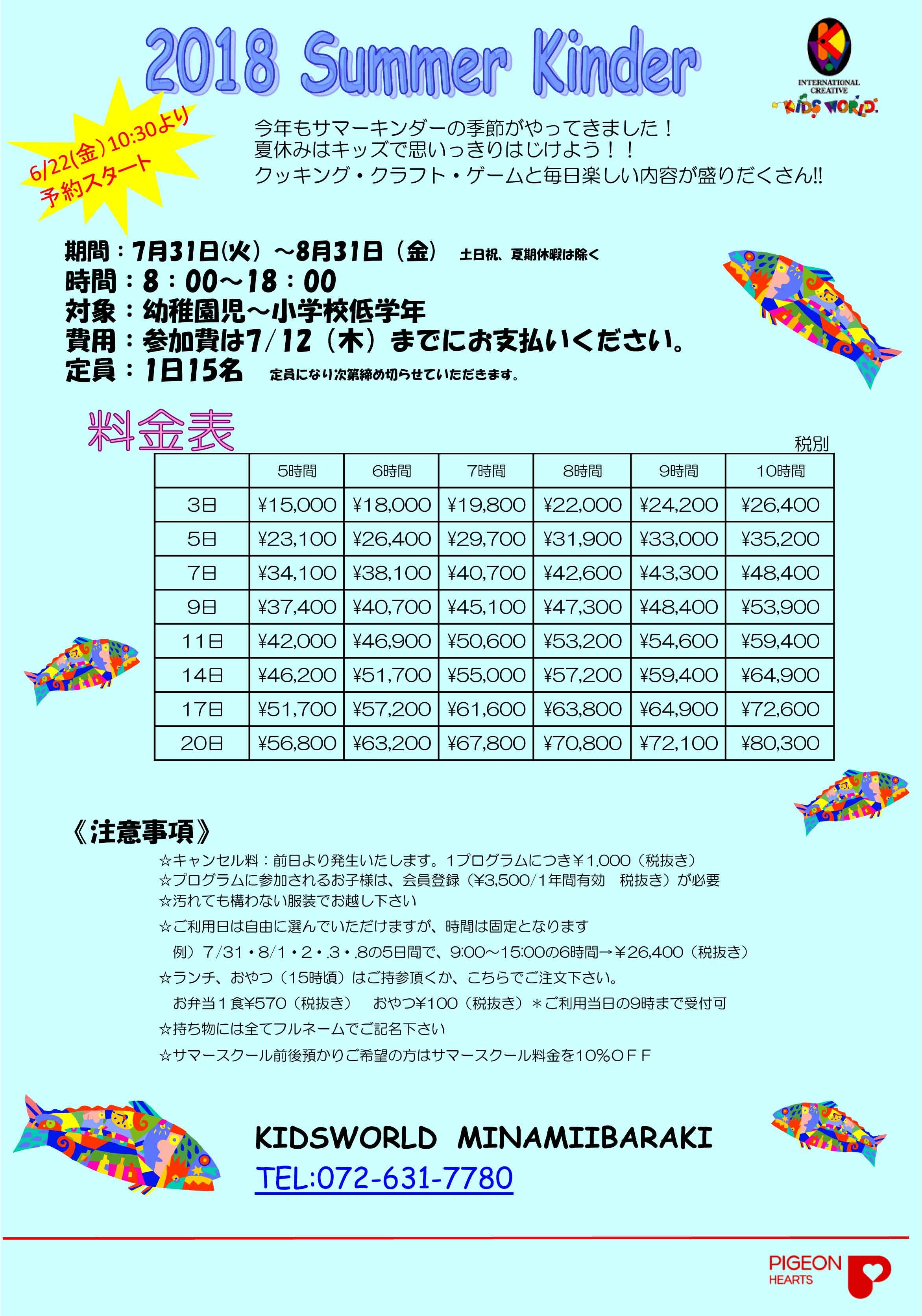 【南茨木】Summer-Kinder-1