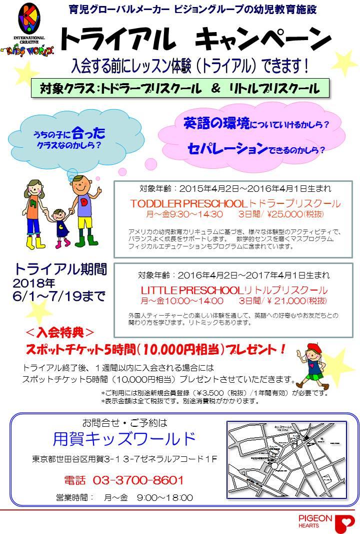 【用賀】トライアルキャンペーン2018