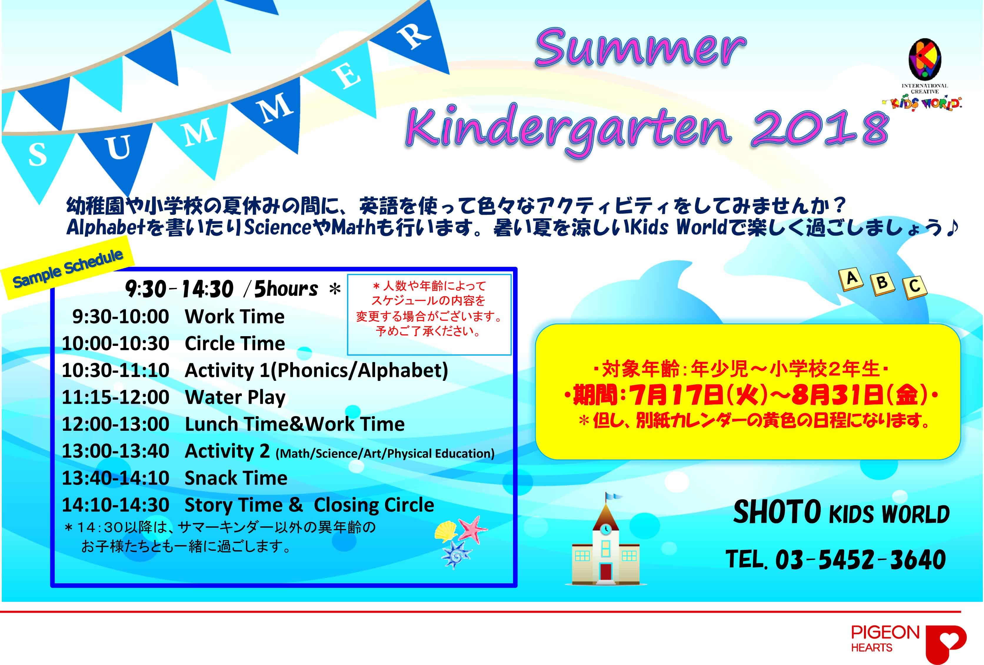 【松涛】Summer-Kinder2018 HP掲載用-1