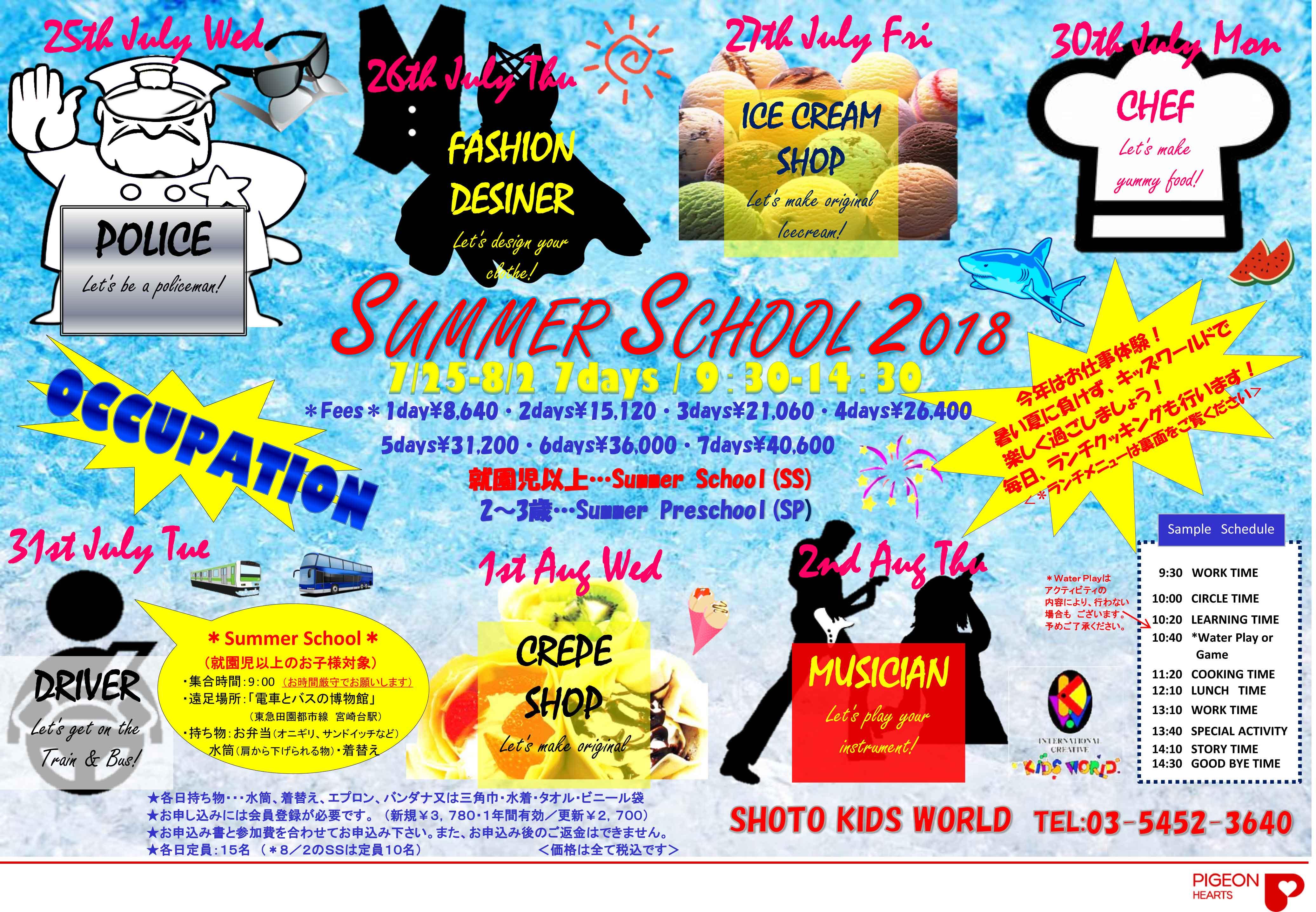 【松涛】SUMMER2018