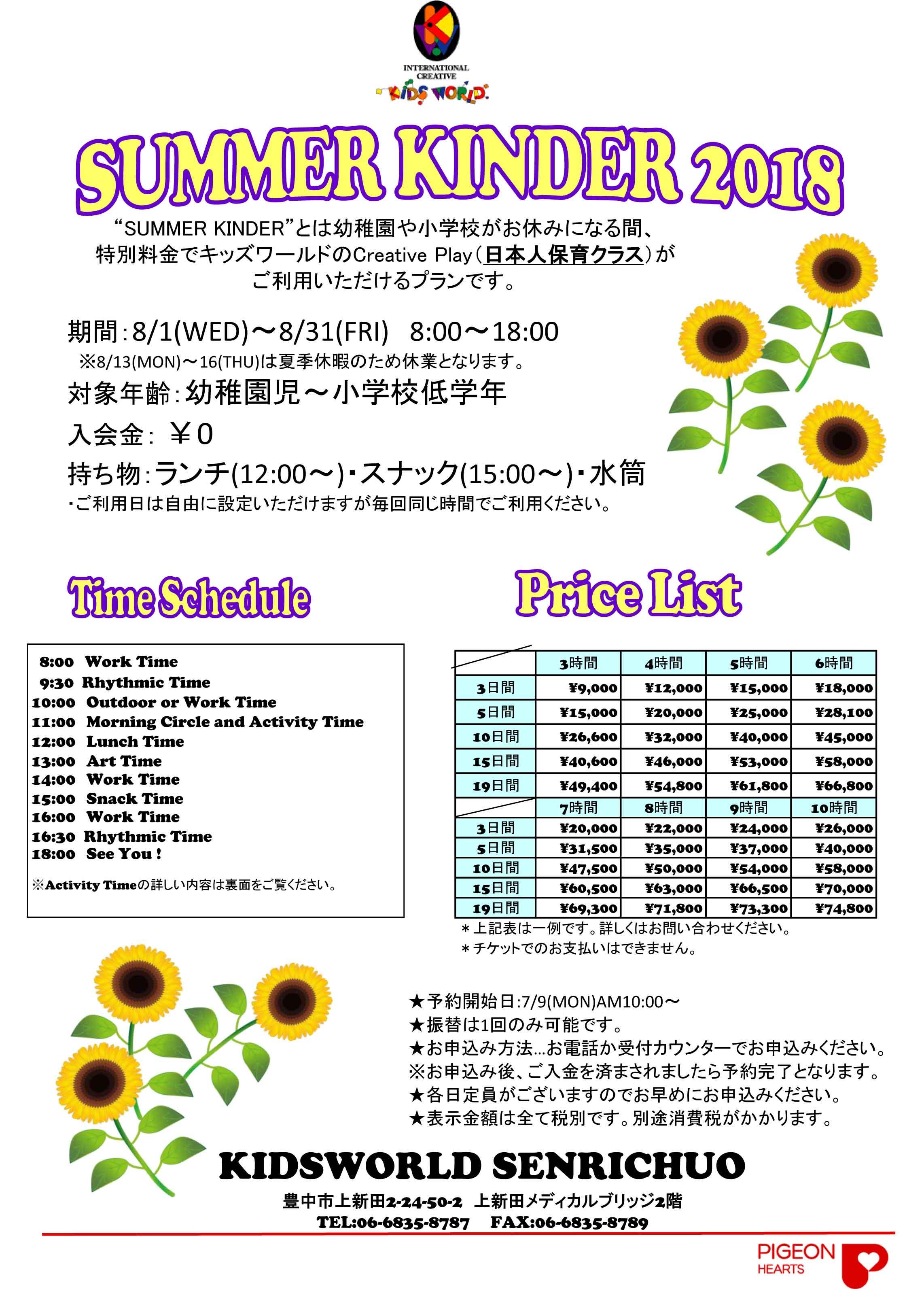 【千里中央】Summer-Kinder2018
