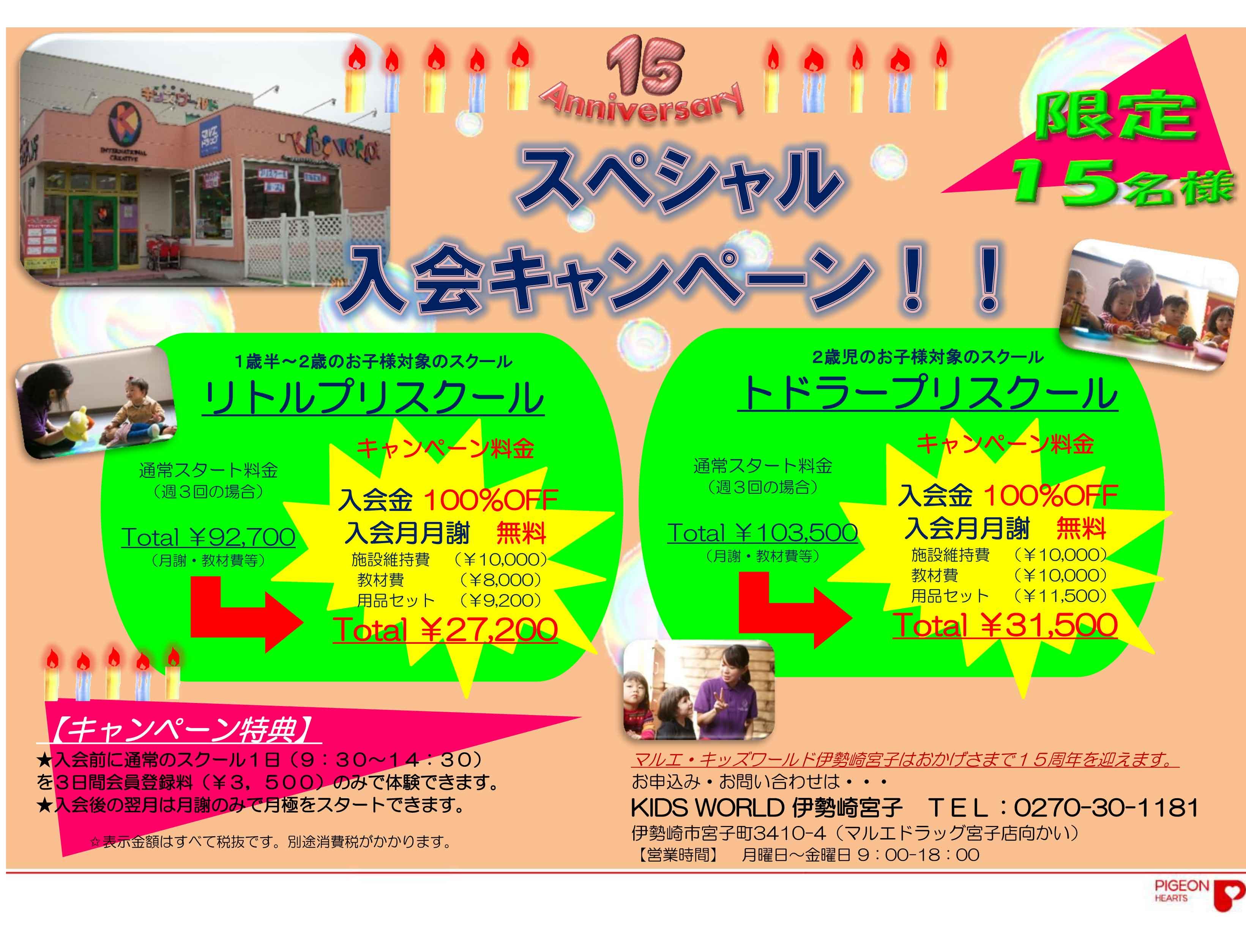 【伊勢崎宮子】15周年キャンペーン