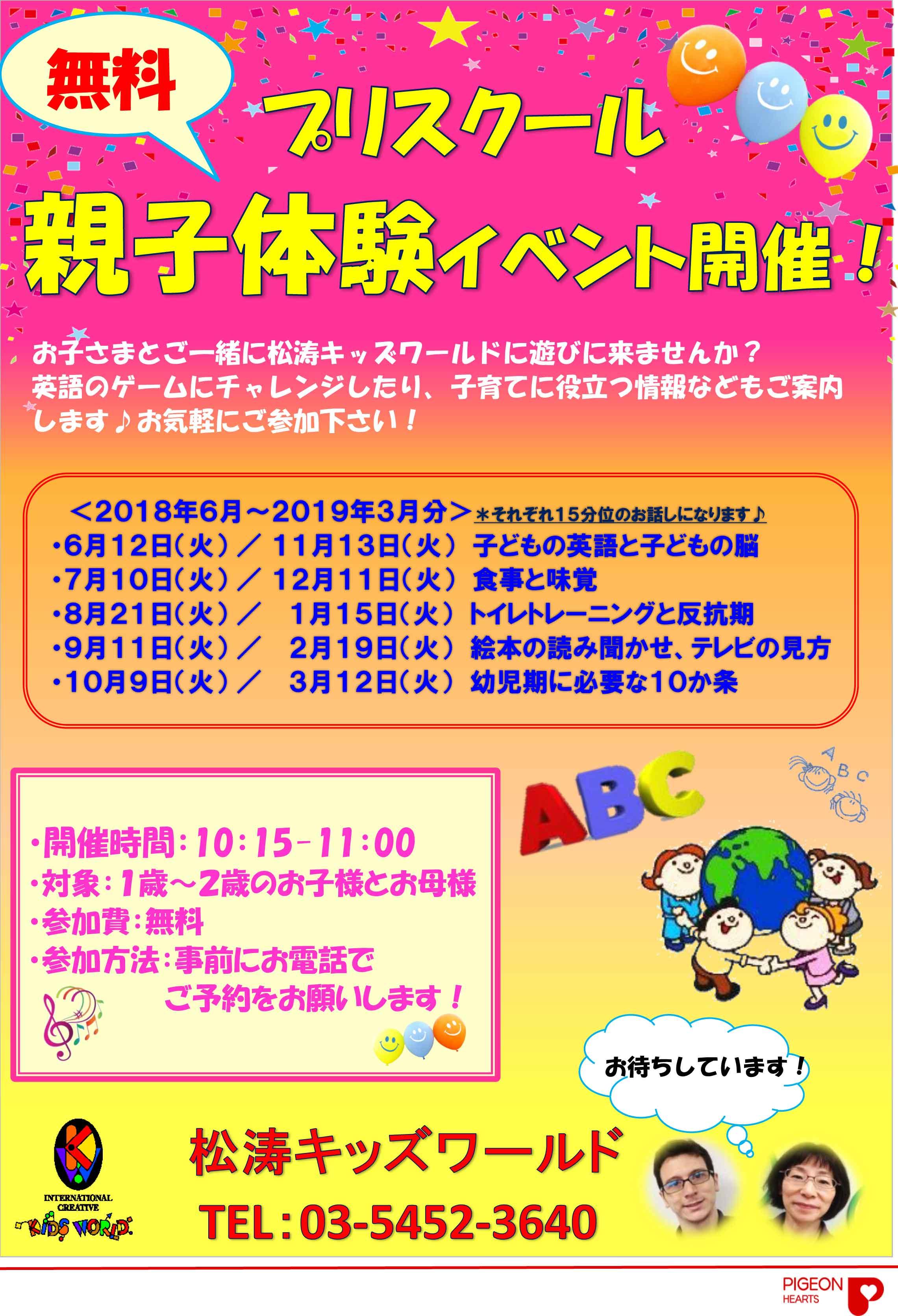 【松涛】無料親子イベント
