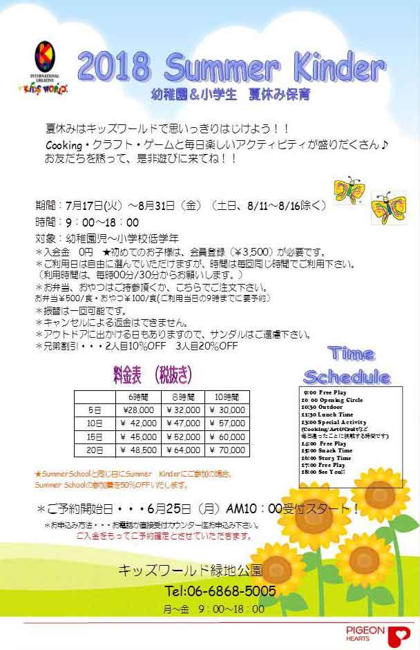 【緑地公園】Summer-Kinder2018
