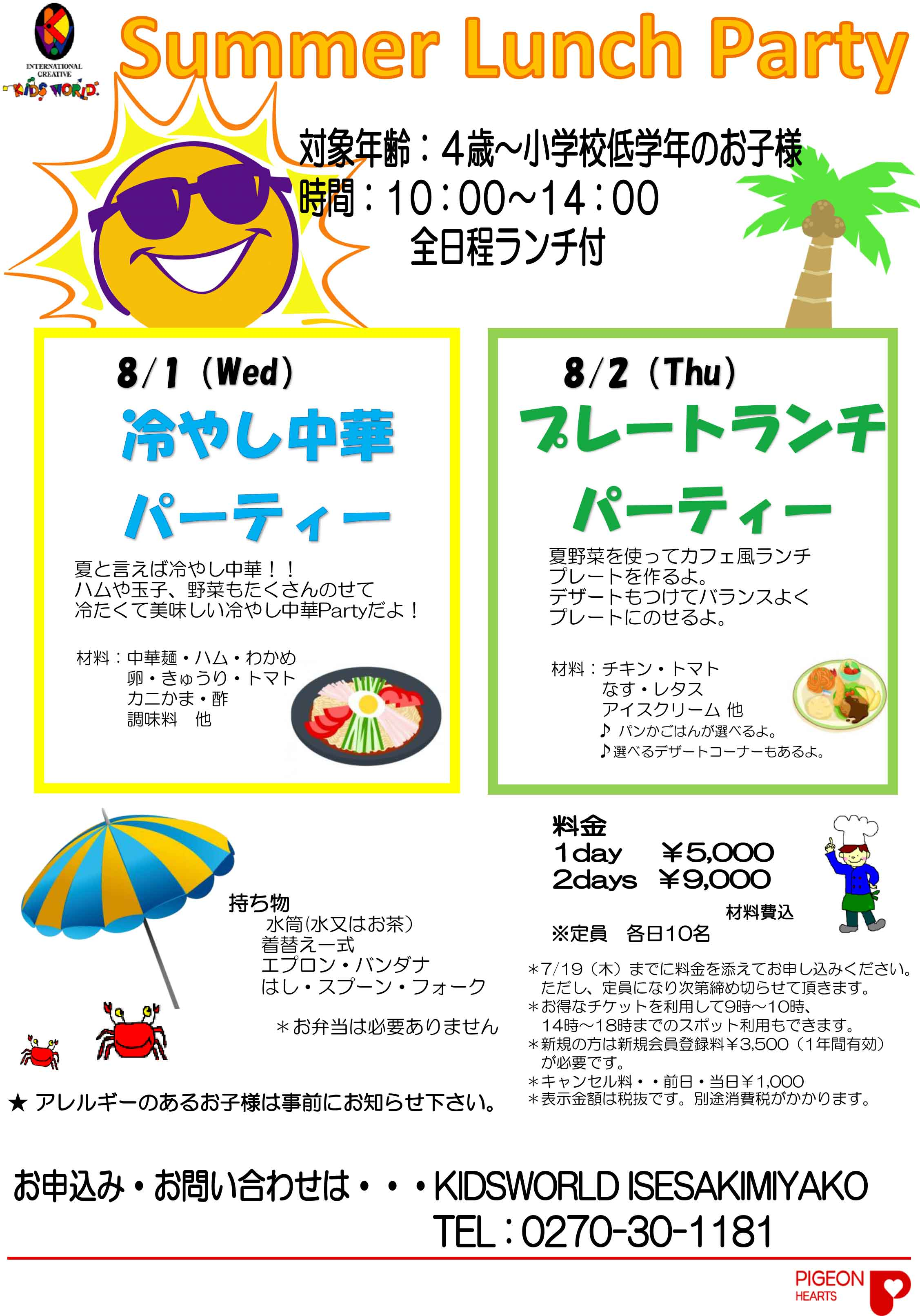 【伊勢崎宮子】summer-Lunch-Party-2018 -1