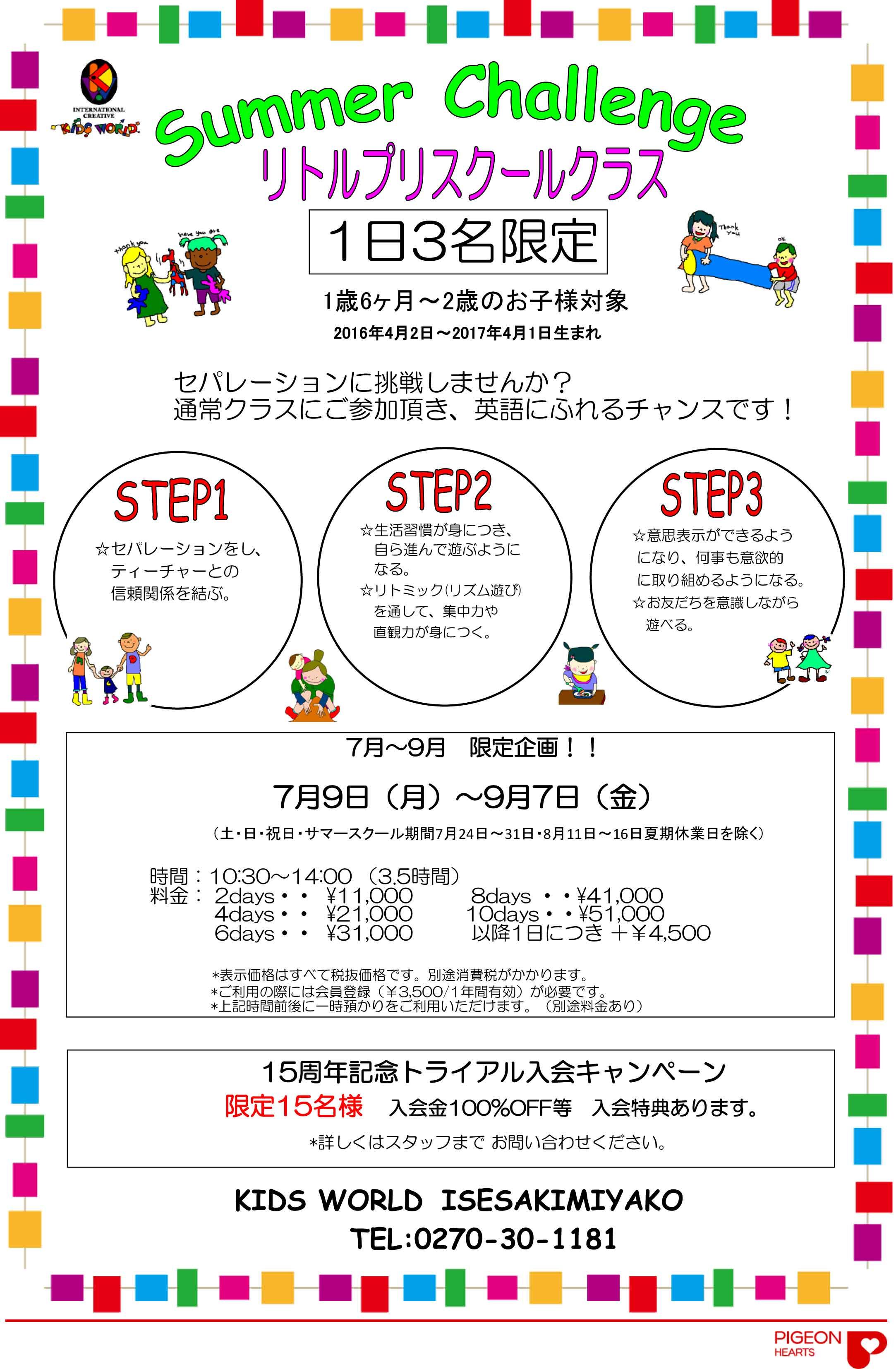 【伊勢崎宮子】LP-Summer-Challenge2018