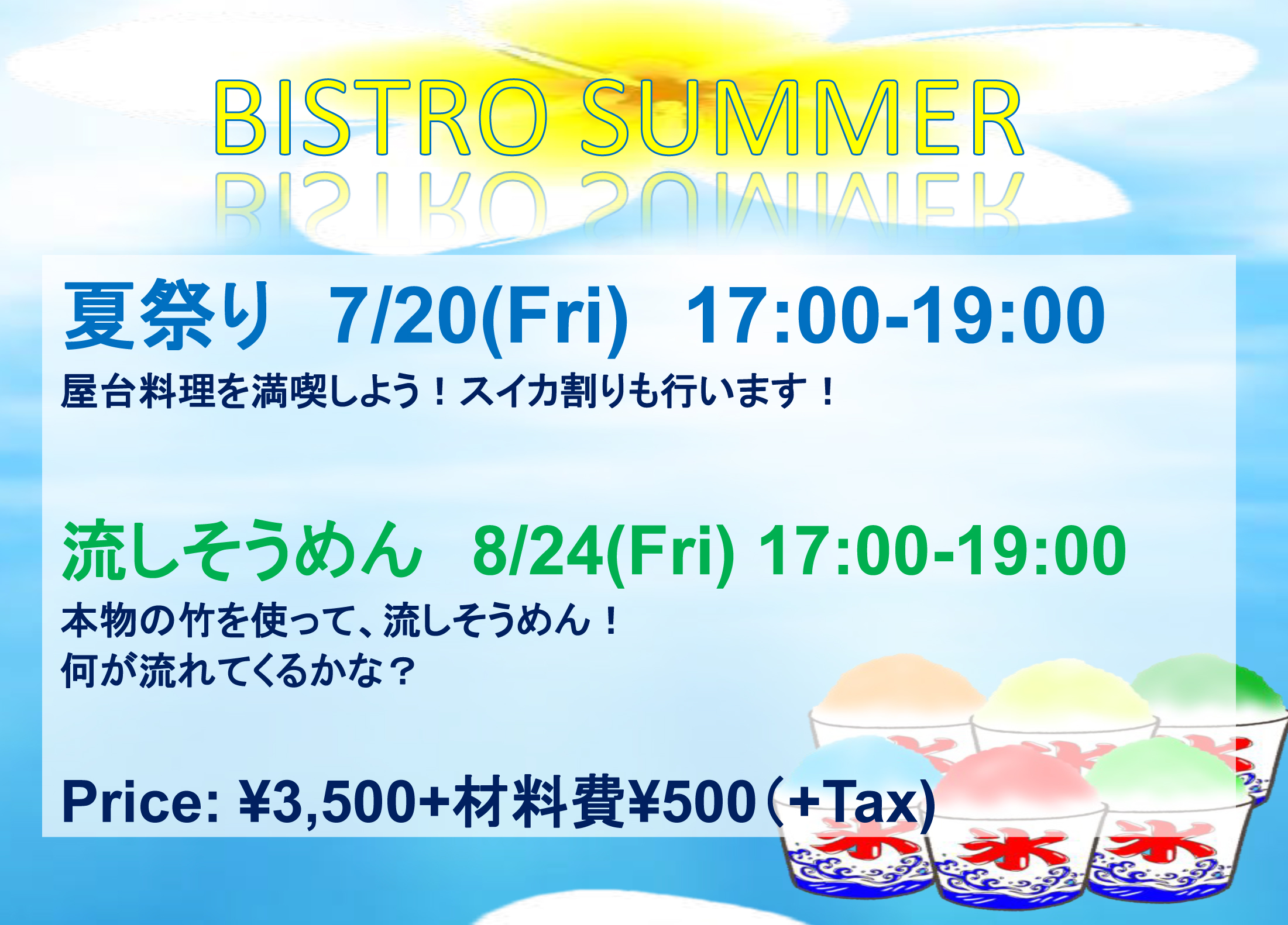 【青葉台】サマー ビストロ-1