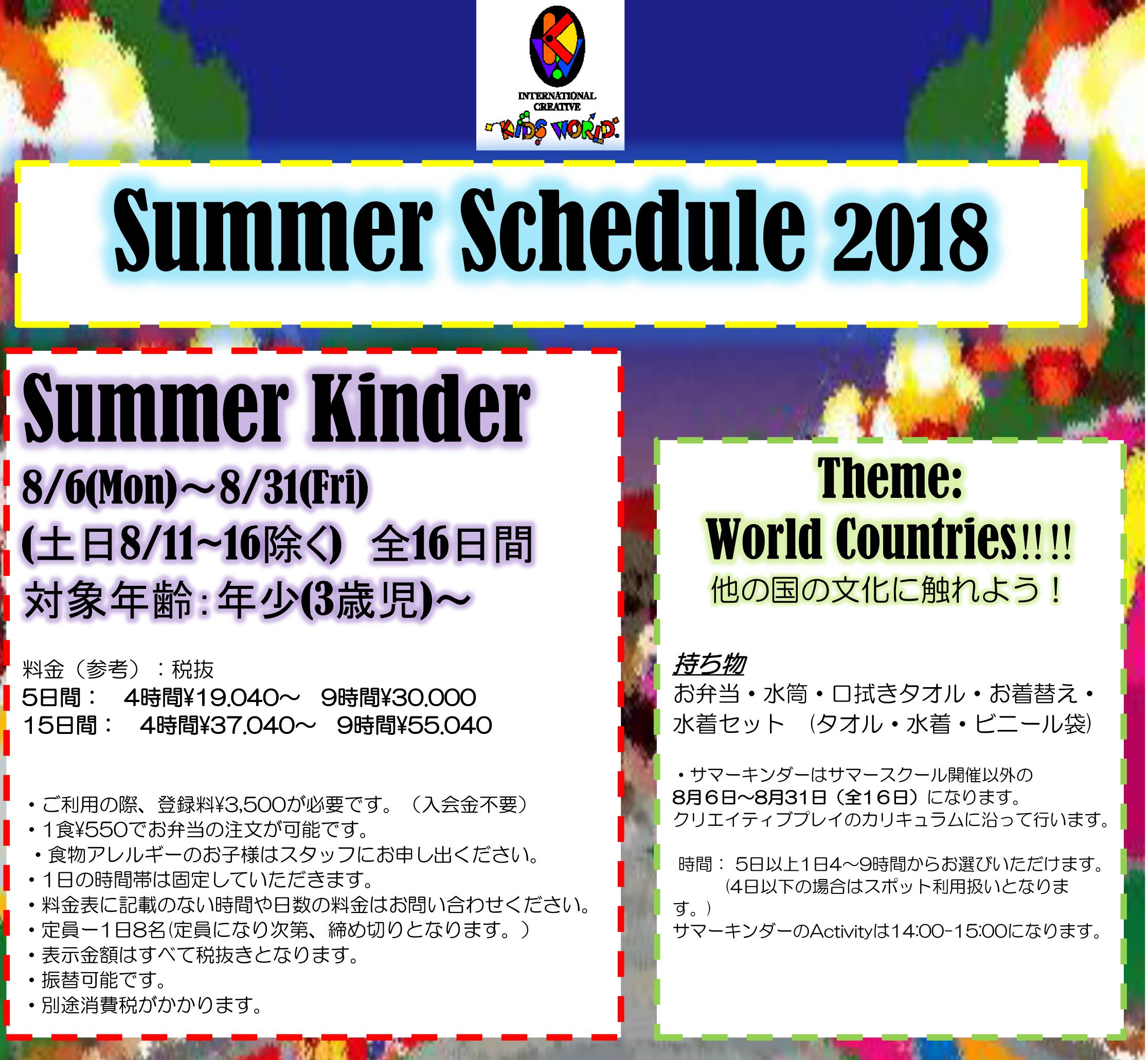 【青葉台】サマー-キンダー-1