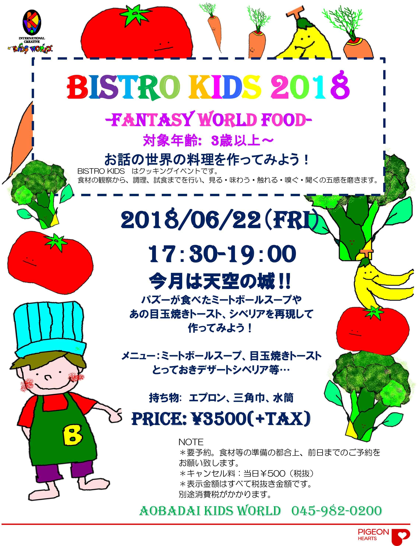 【青葉台】Bistro201806