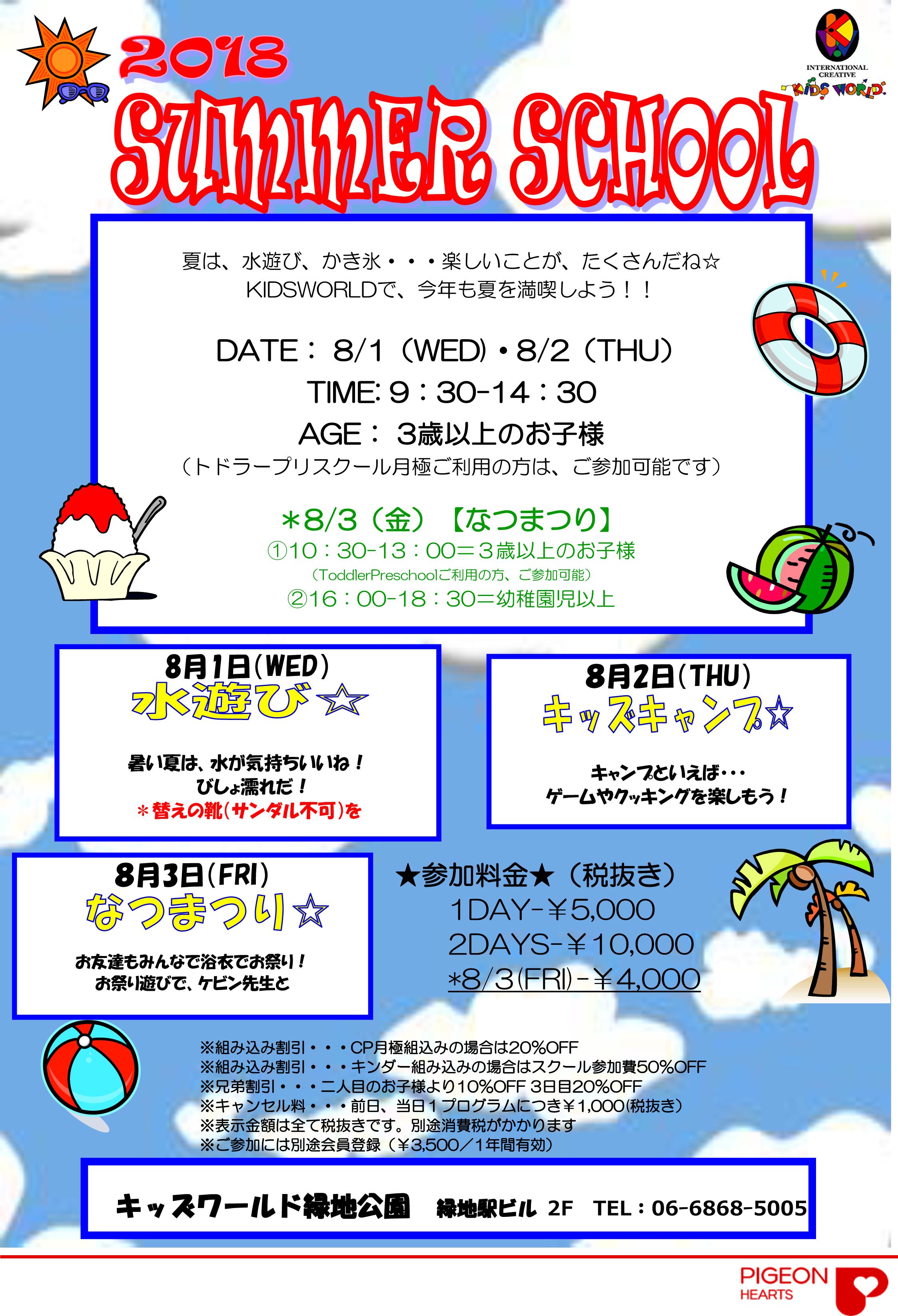 【緑地公園】Summer-School
