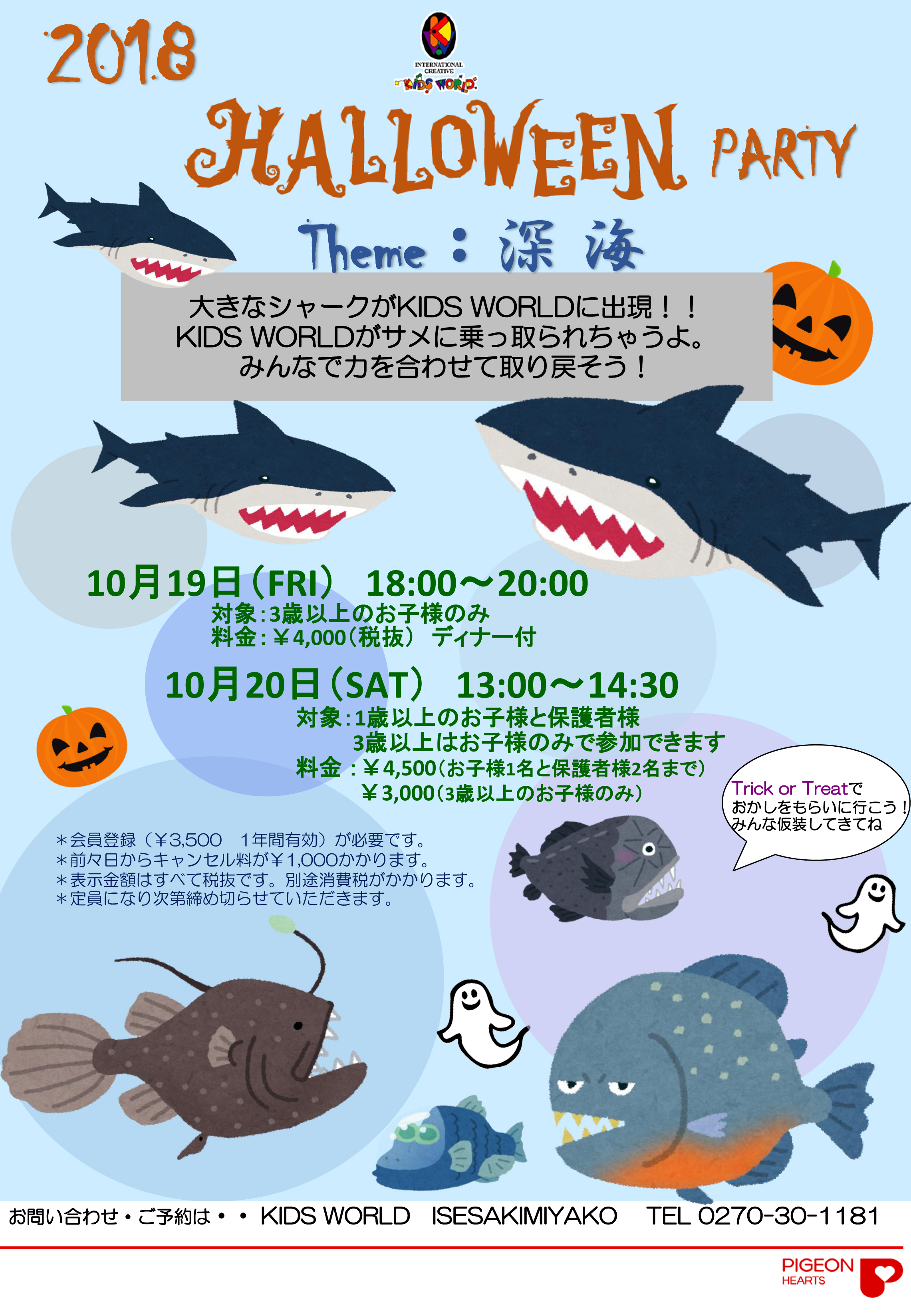 【伊勢崎宮子】HALLOWEEN PARTY2018