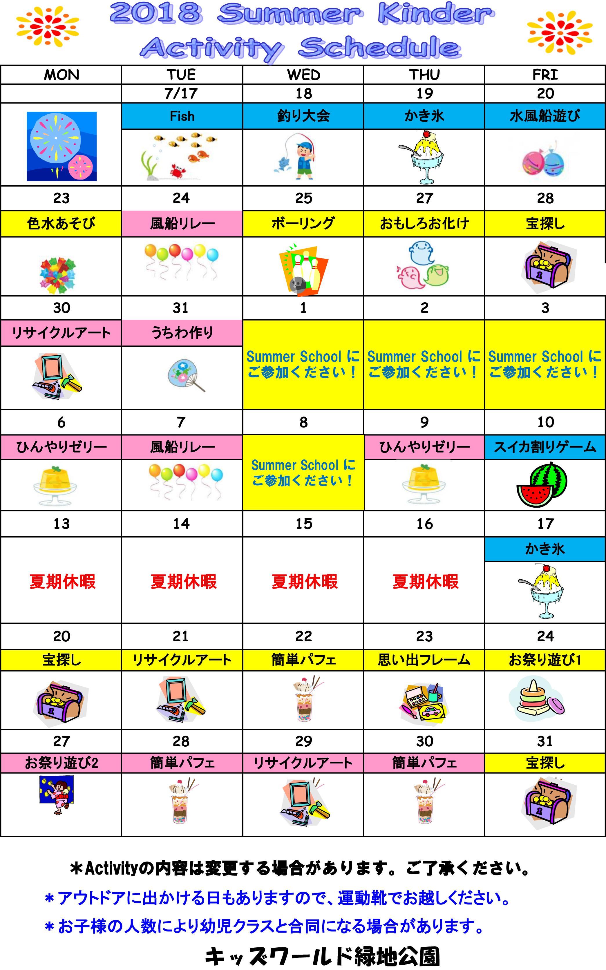 【緑地公園】Summer-Kinder2018スケジュール