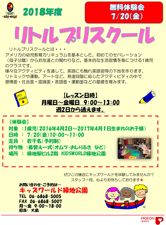 【緑地公園】2018LP体験会