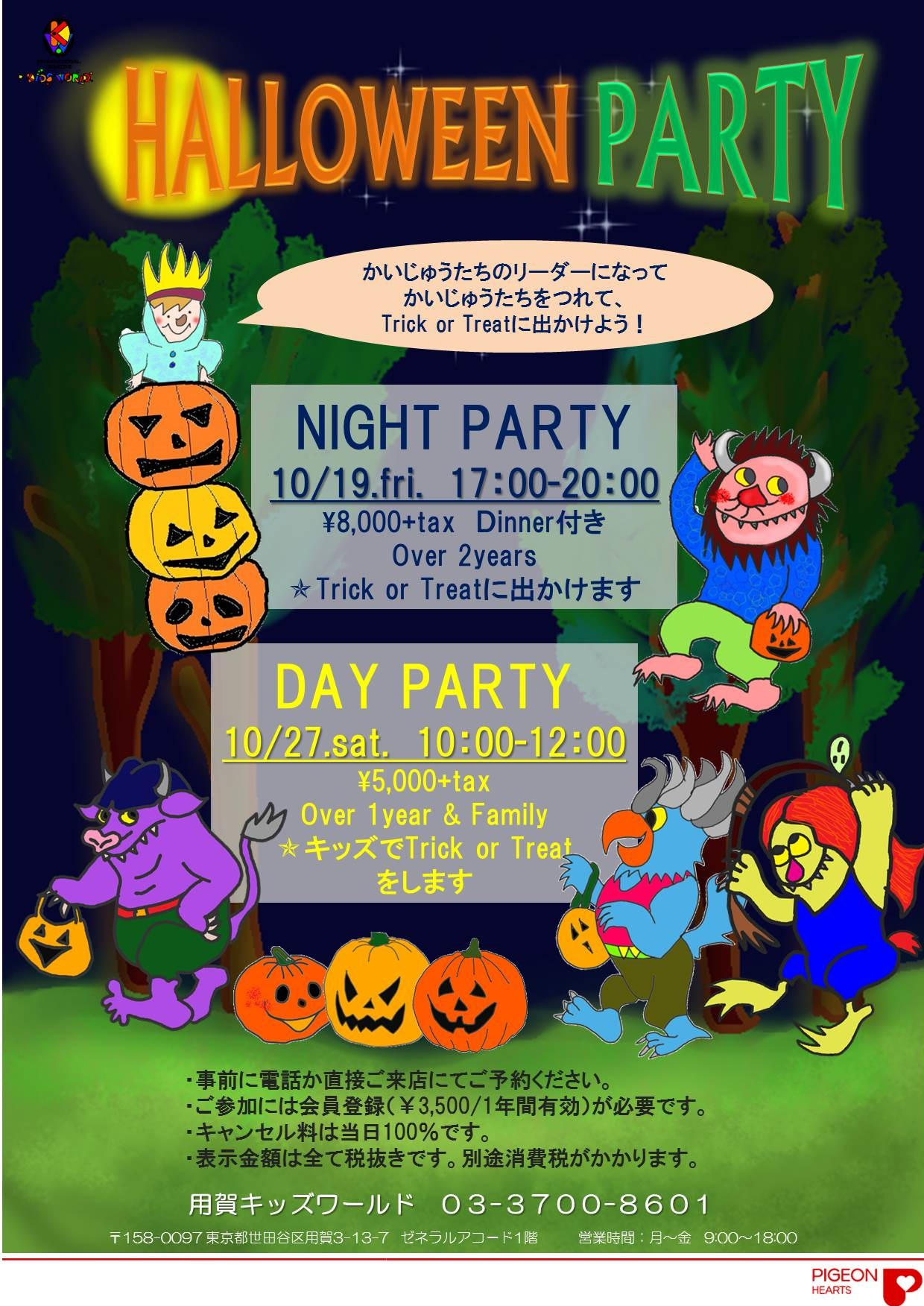 【用賀】HALLOWEEN PARTY2018